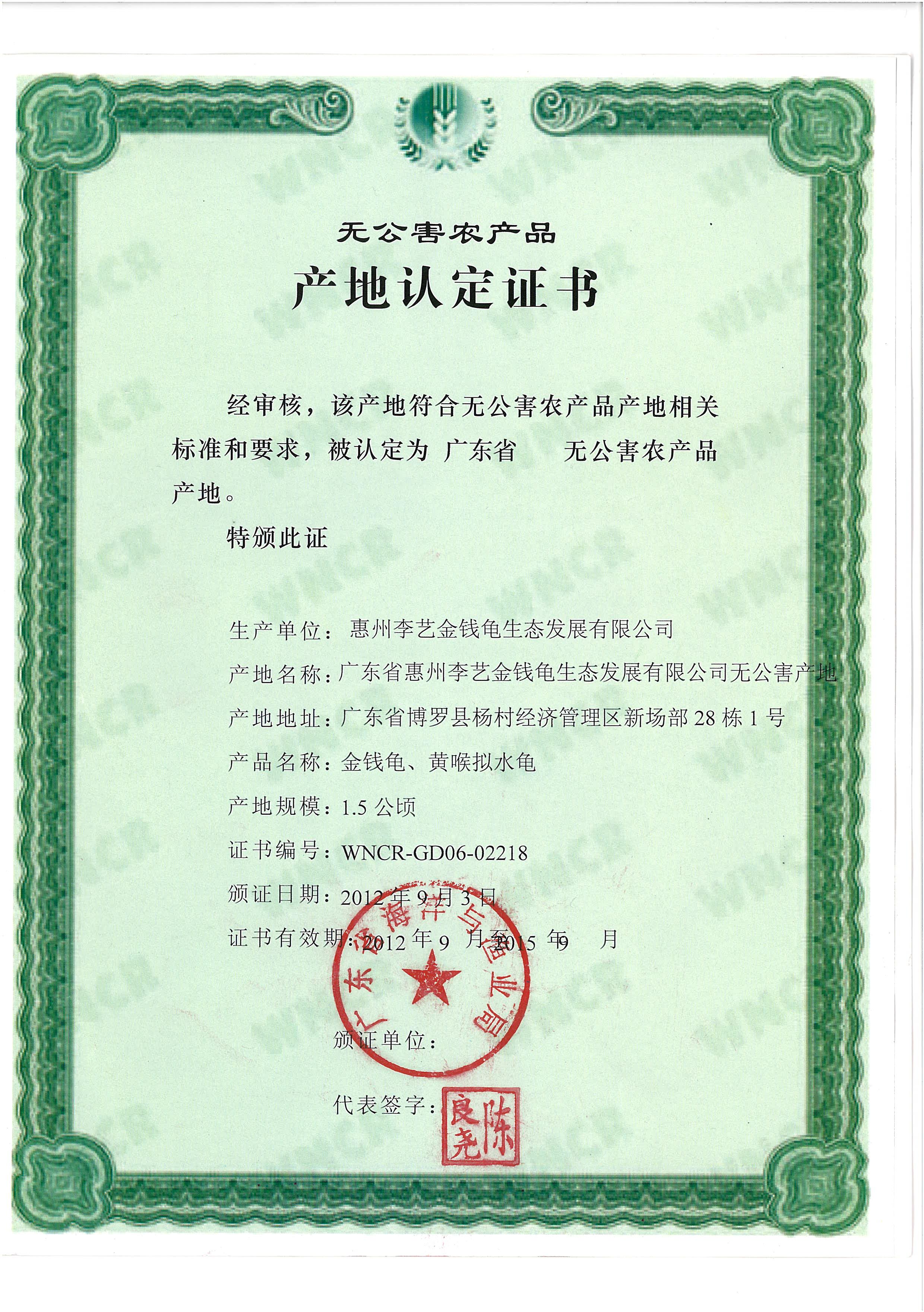 無公害農產品產地認定證書-原