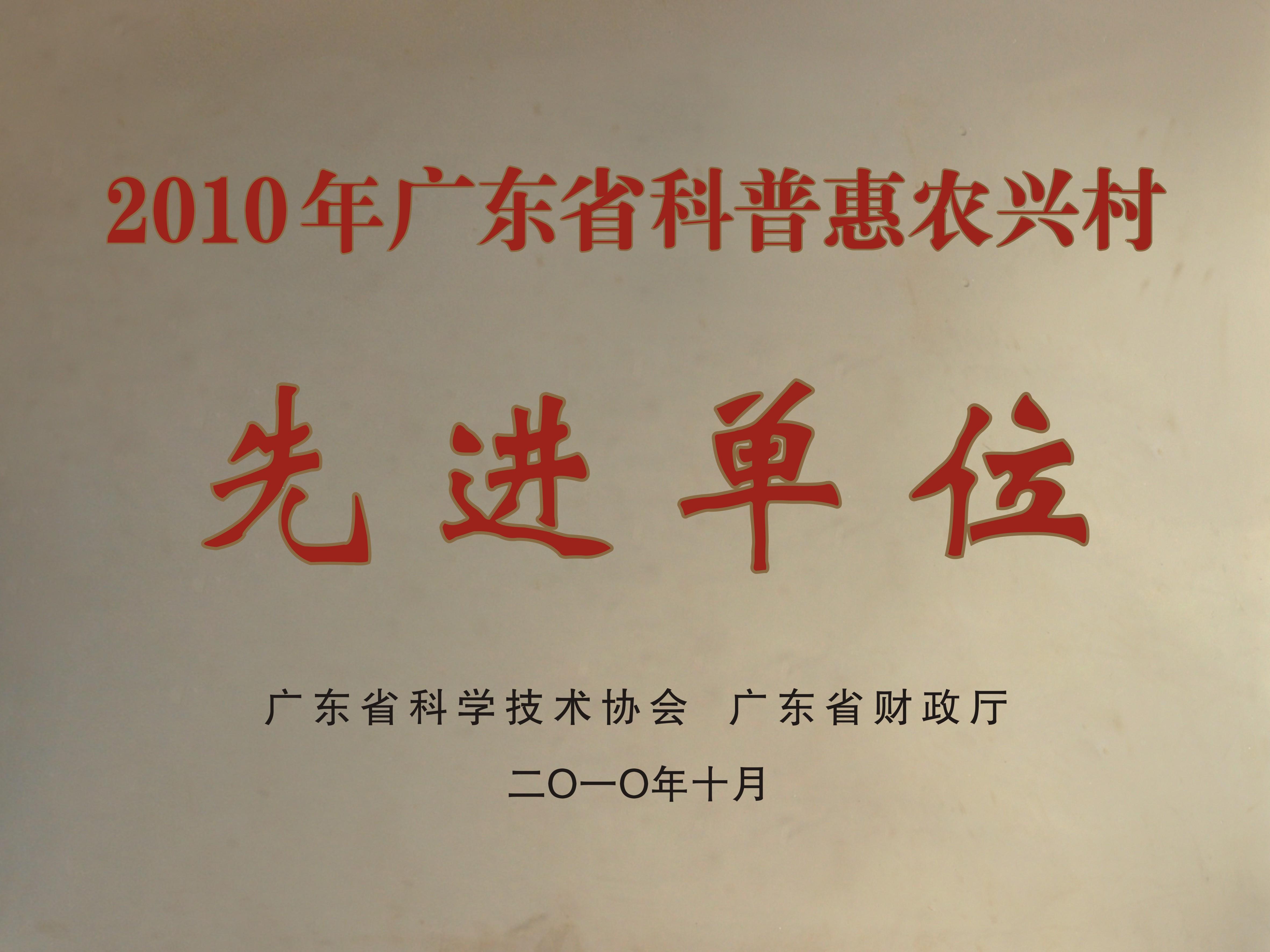 2010年廣東省科普惠農興村先進單位