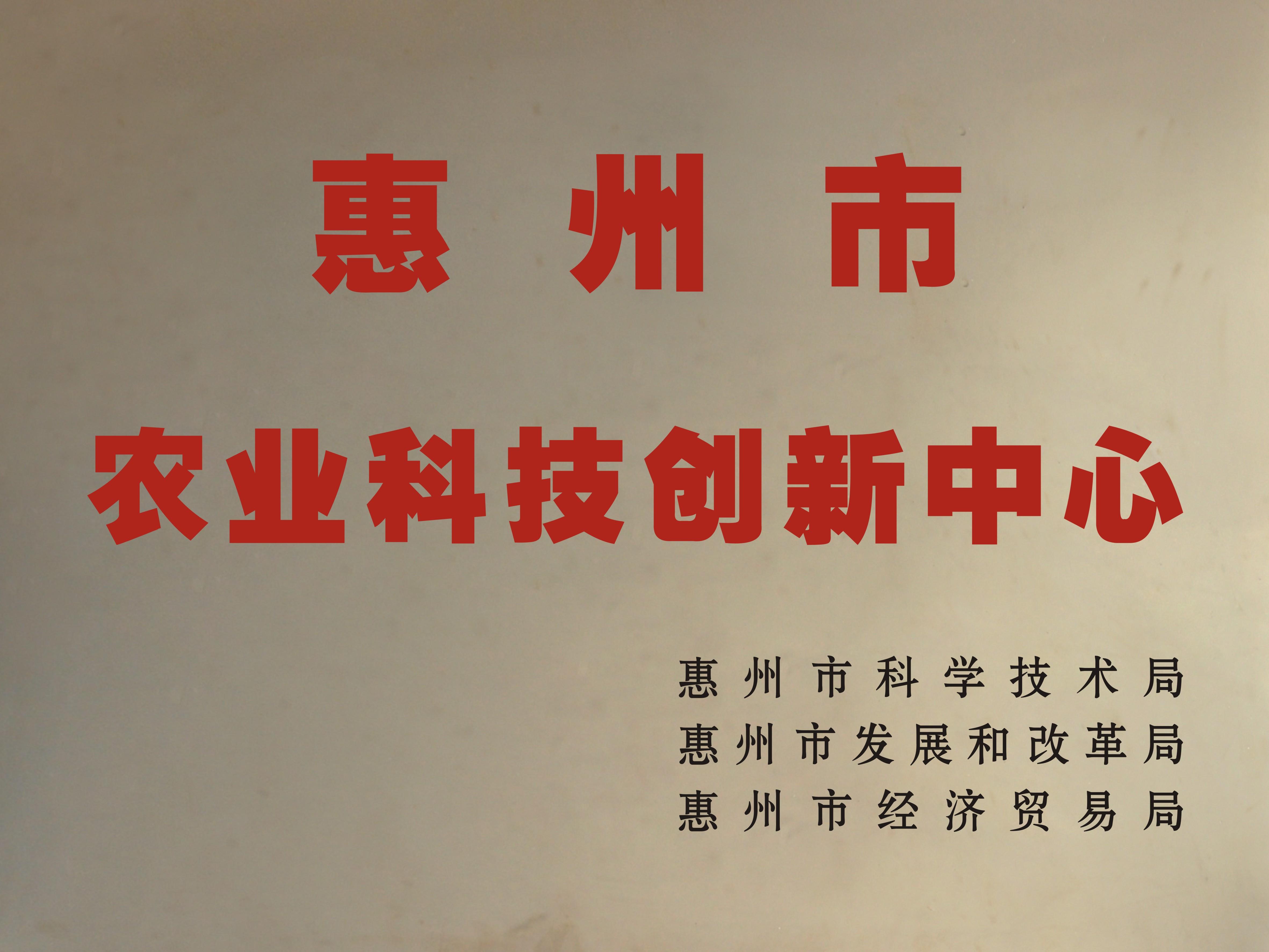 惠州市農業科技創新中心