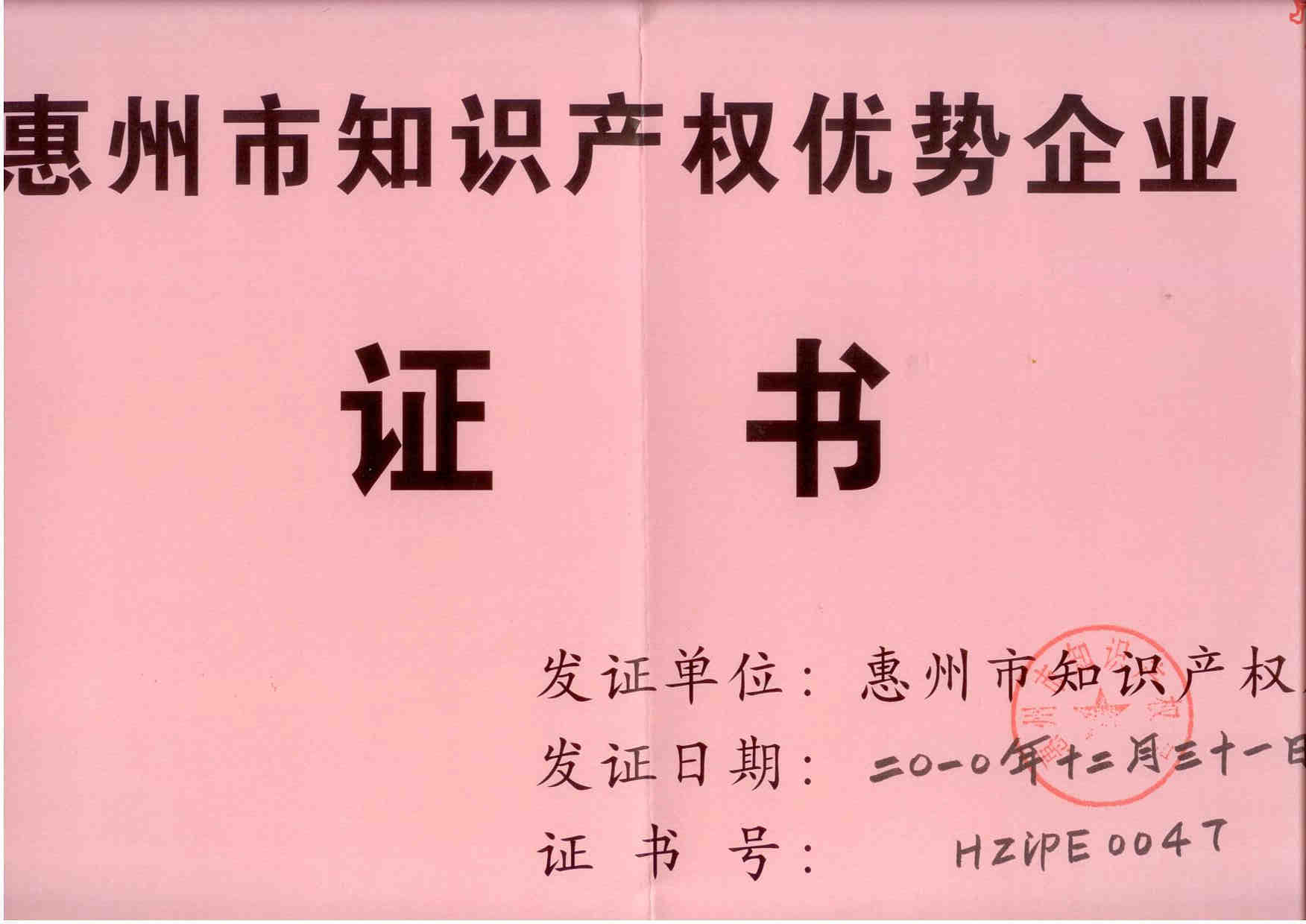 惠州知識產權優勢企業-原