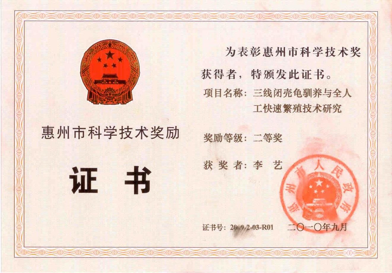 李藝-惠州市科學技術獎勵證書-三線閉殼龜馴養與全人工快速繁殖技術研究-