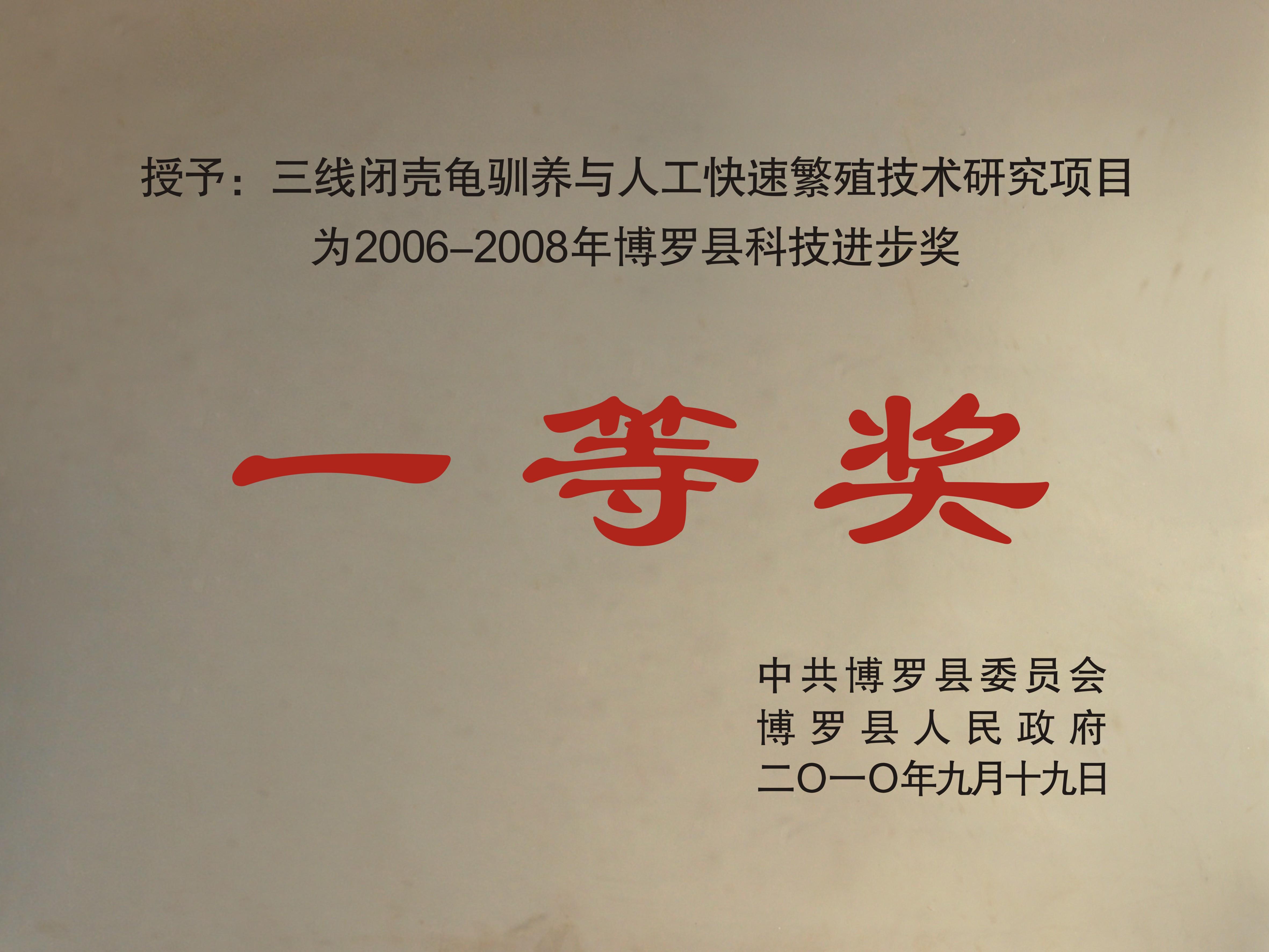 三線閉殼龜馴養與人工快速繁殖技術研究項目為2006-2008年博羅縣科技進步獎:一等獎