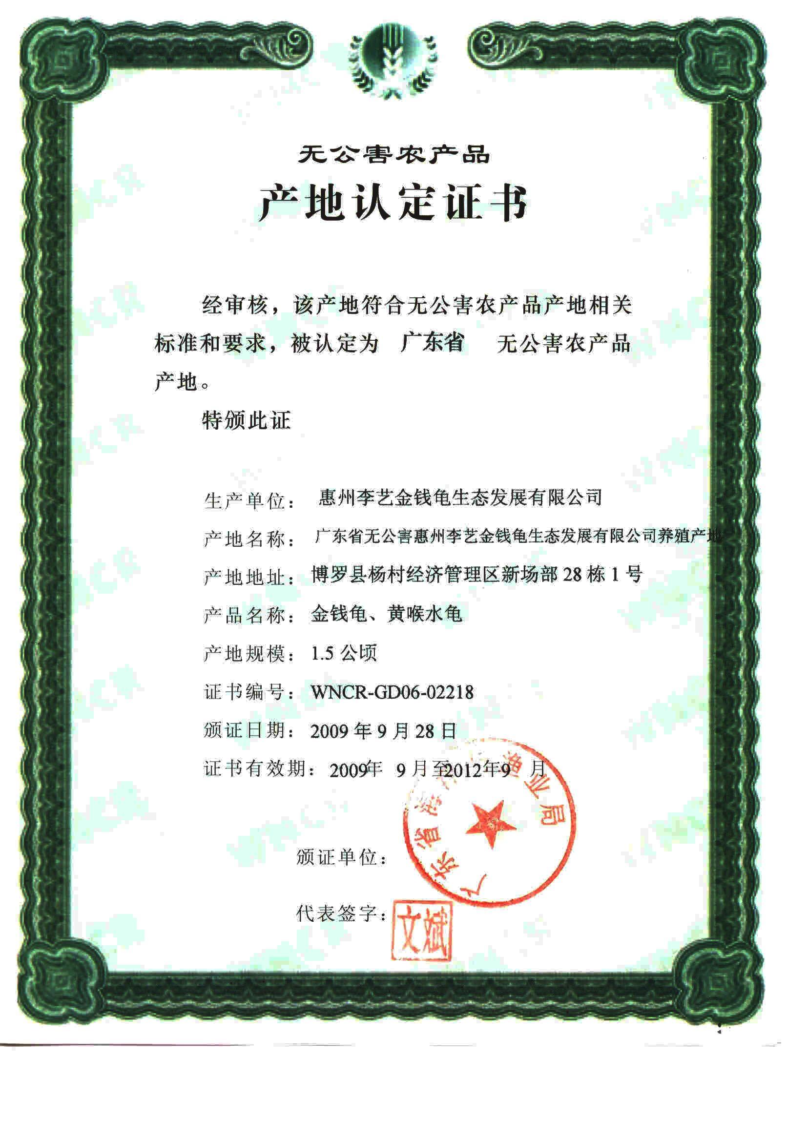 2009-2012無公害農產品產地認定證書-原
