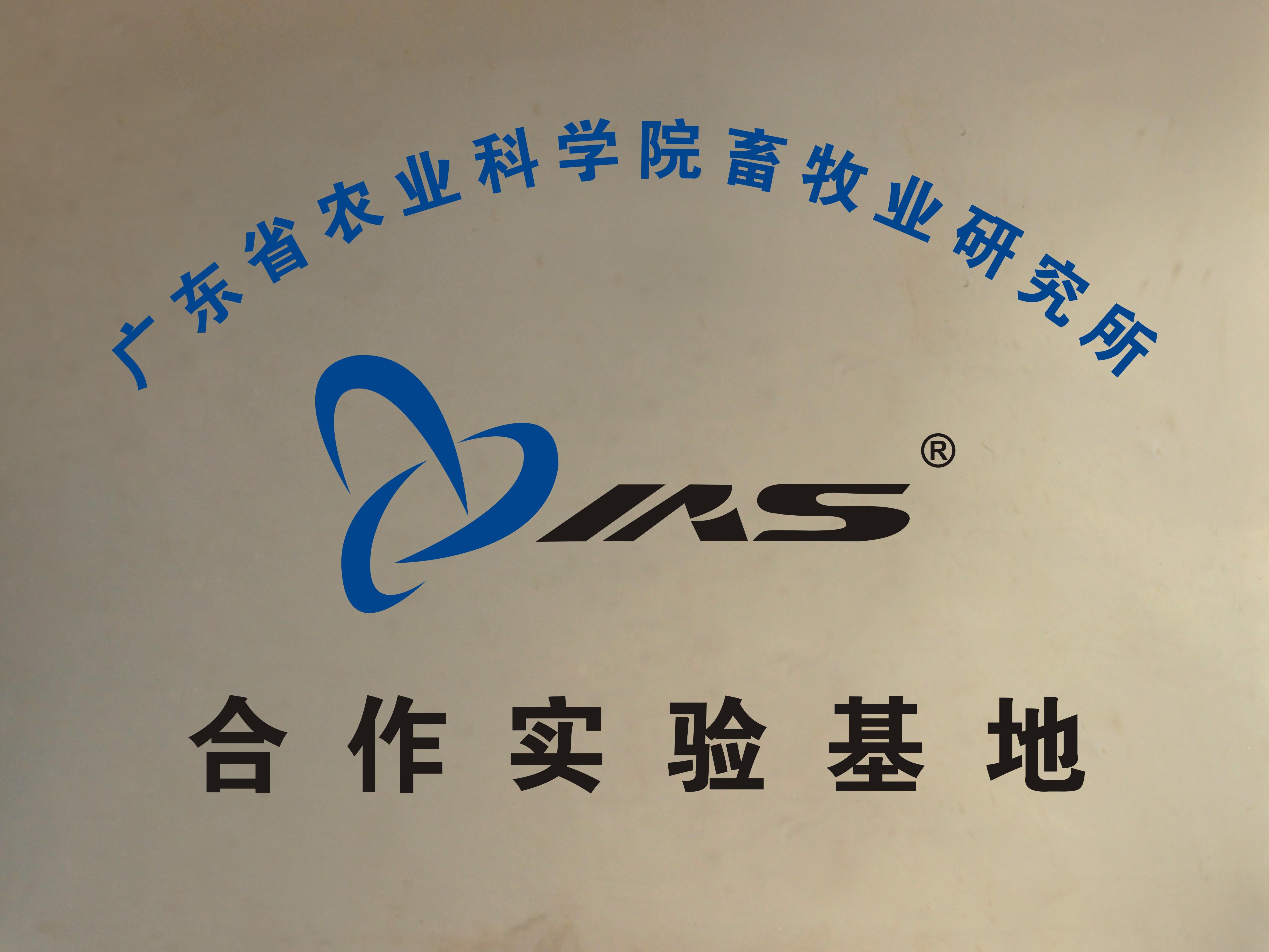 廣東省農業科學院畜牧業研究所合作實驗基地