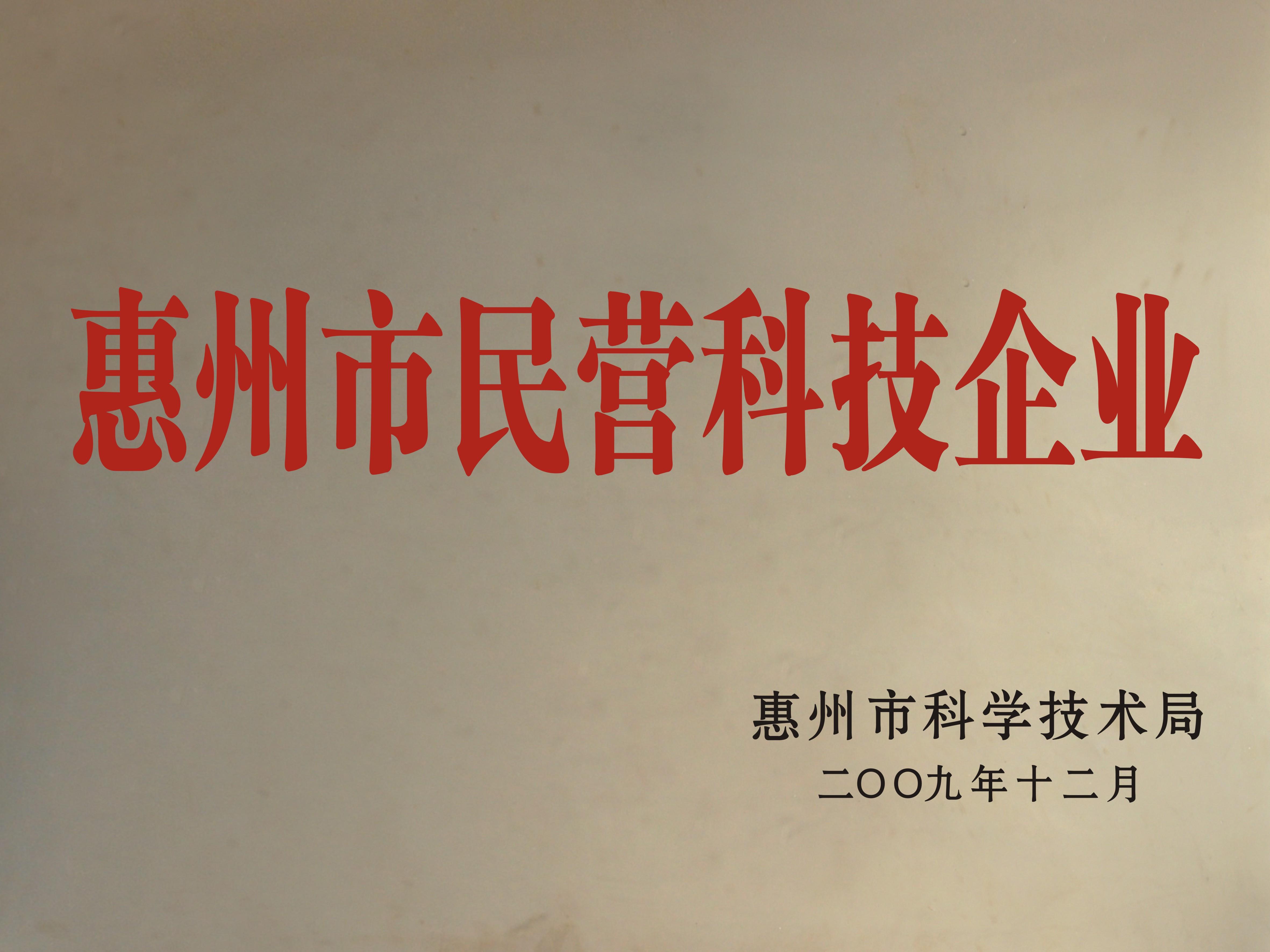 惠州市民營科技企業