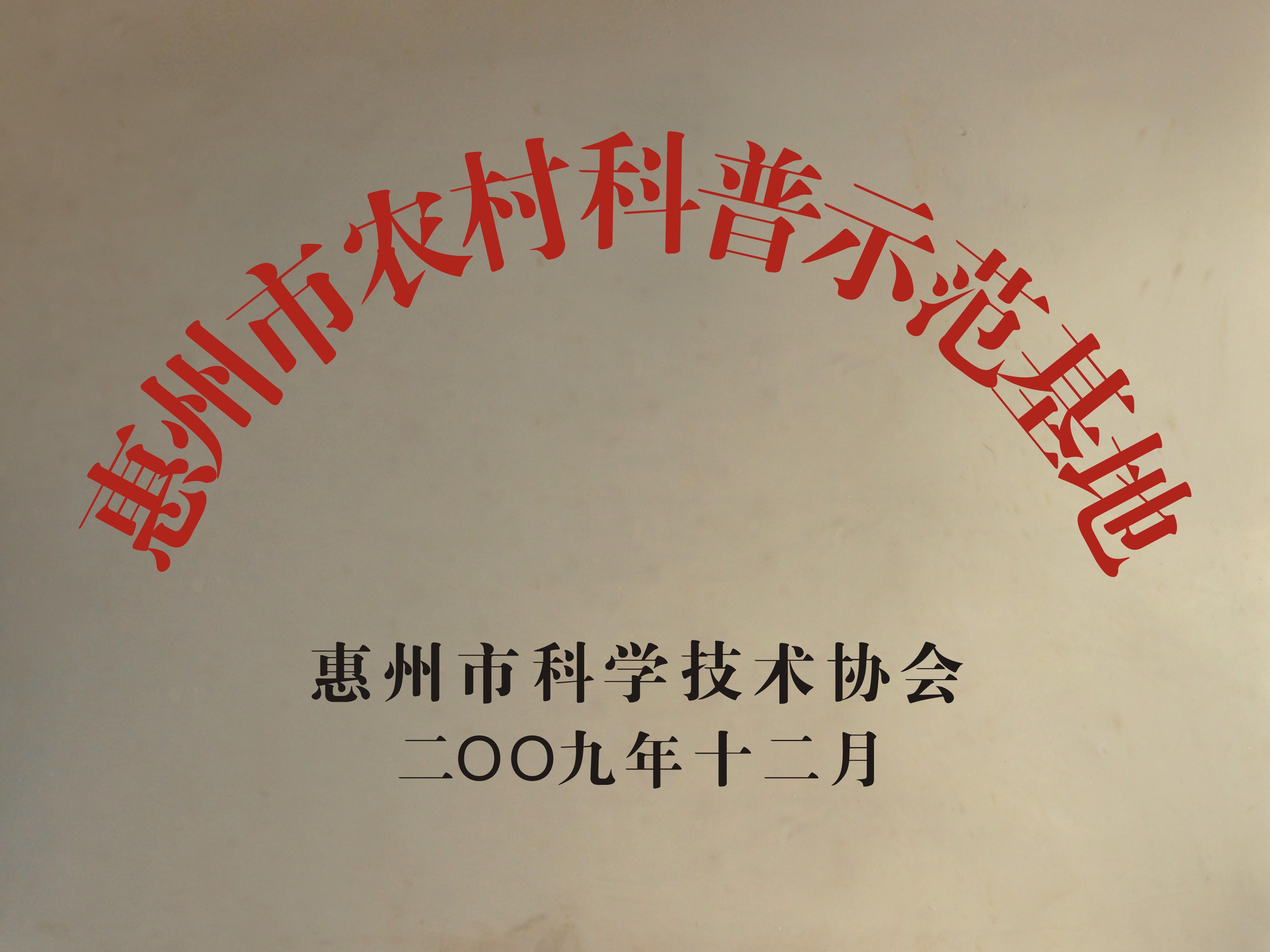惠州市農村科普示范基地