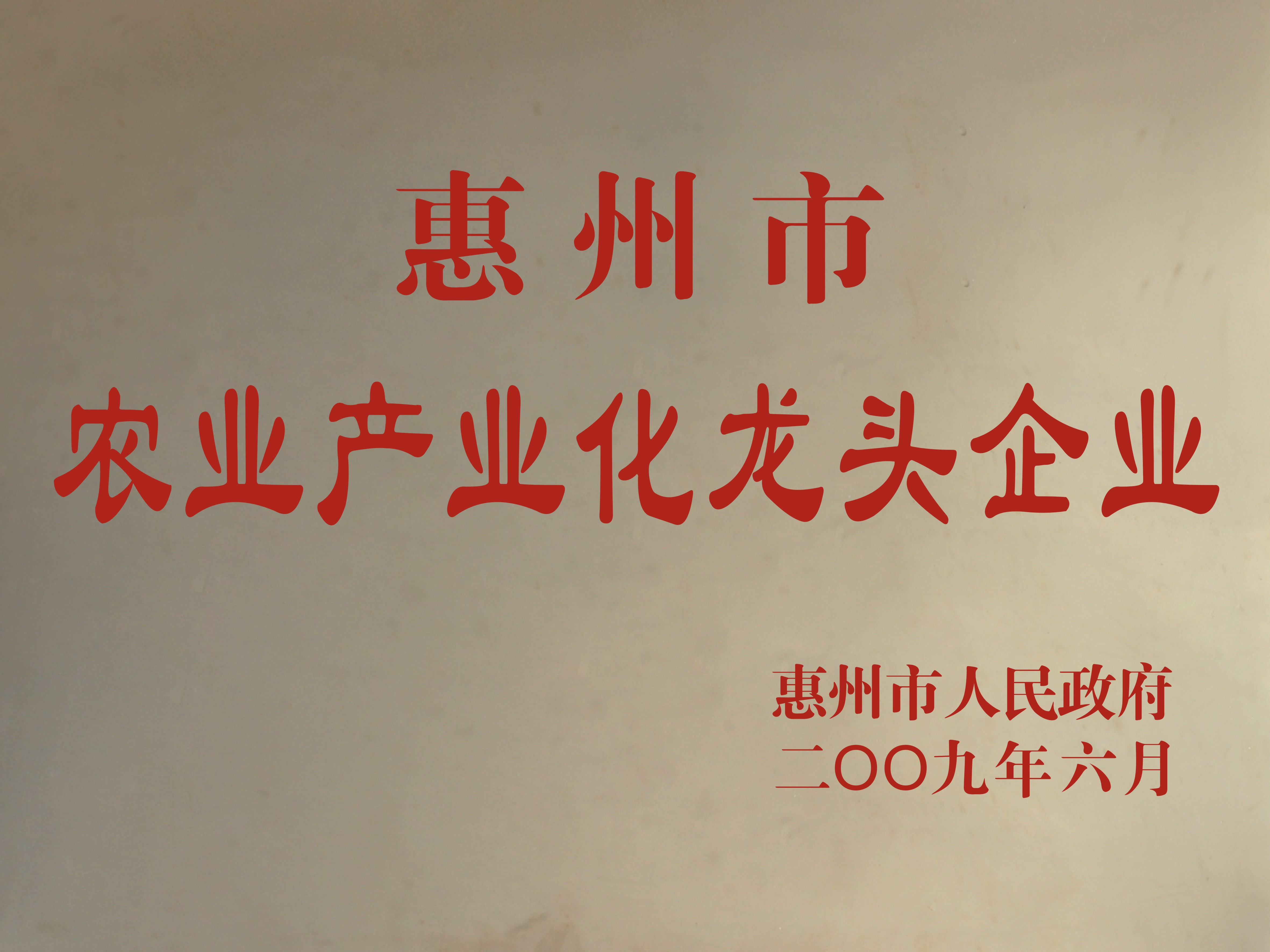 惠州市農業產業化龍頭企業