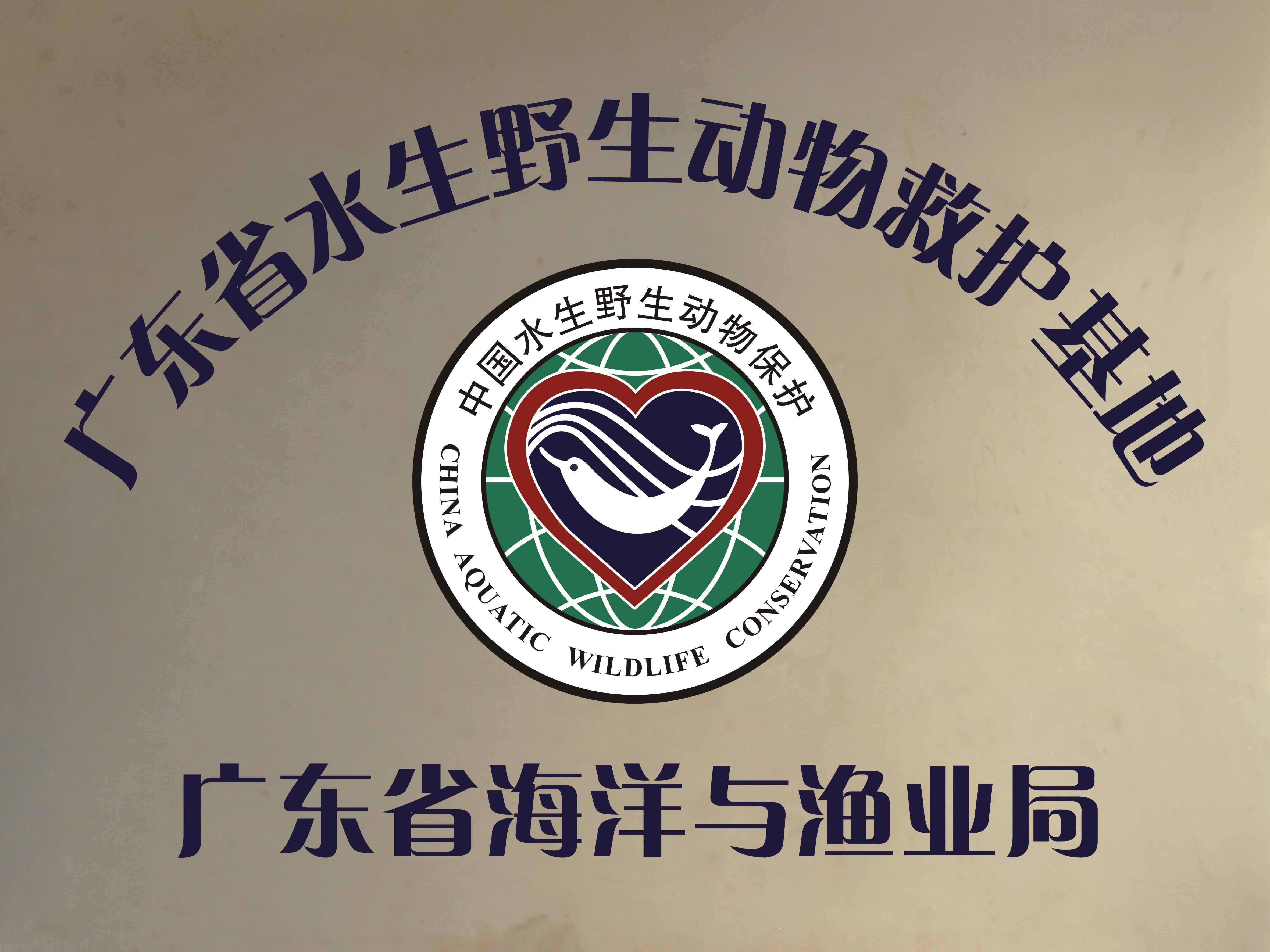 廣東省水生野生動物救護基地