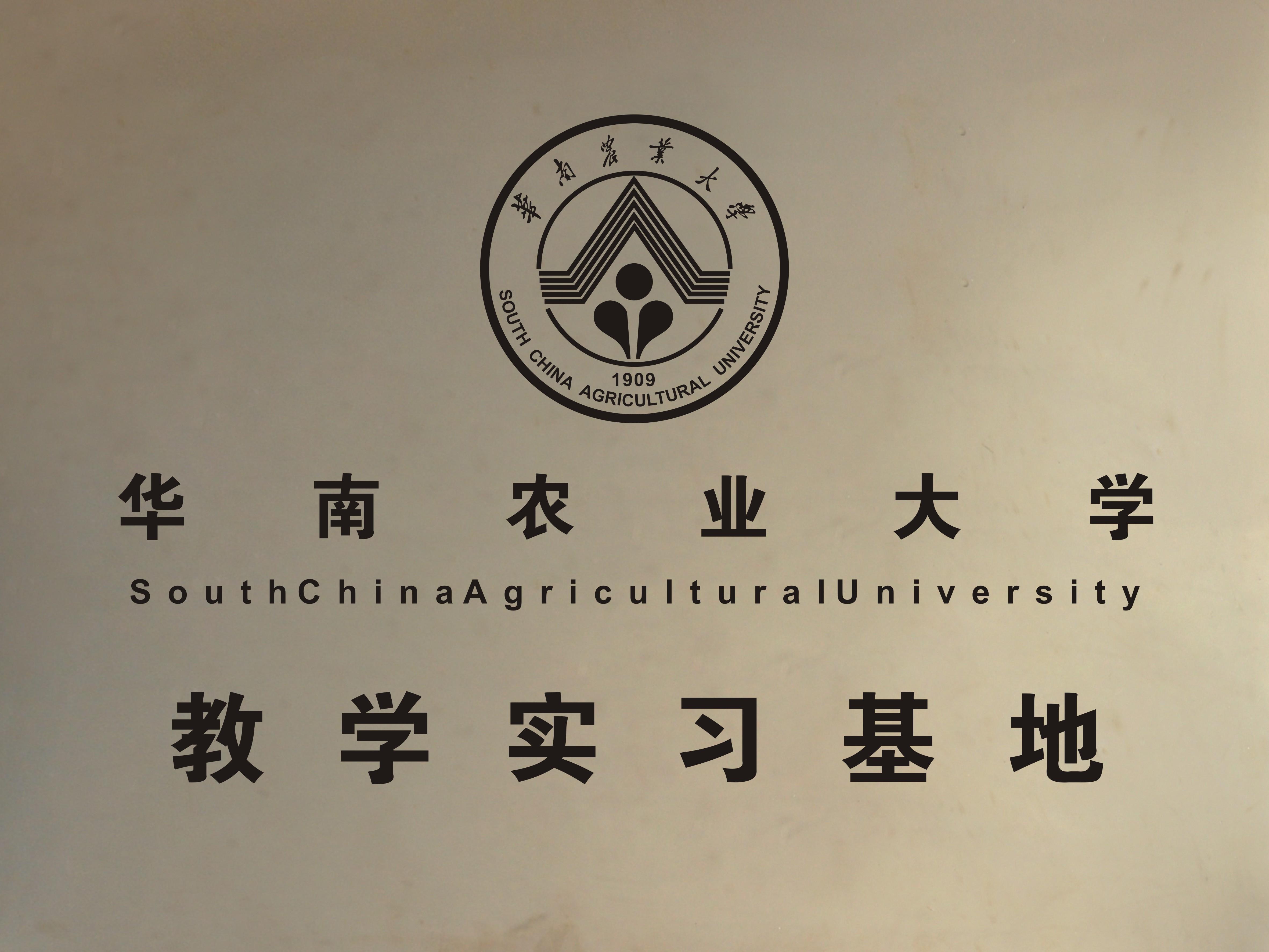 華南農業大學教學實習基地
