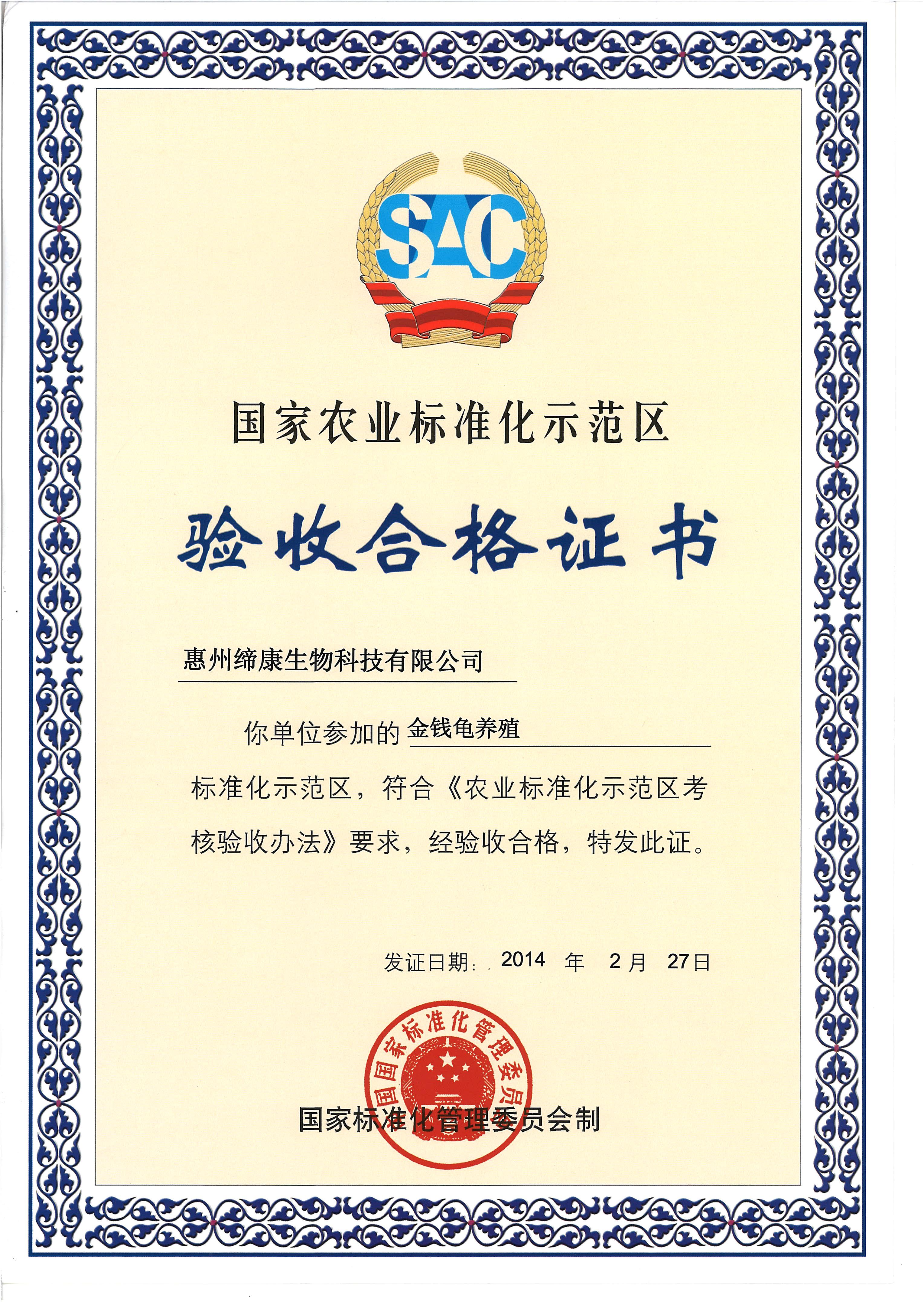 締康-國家農業標準化示范區驗收合格證書