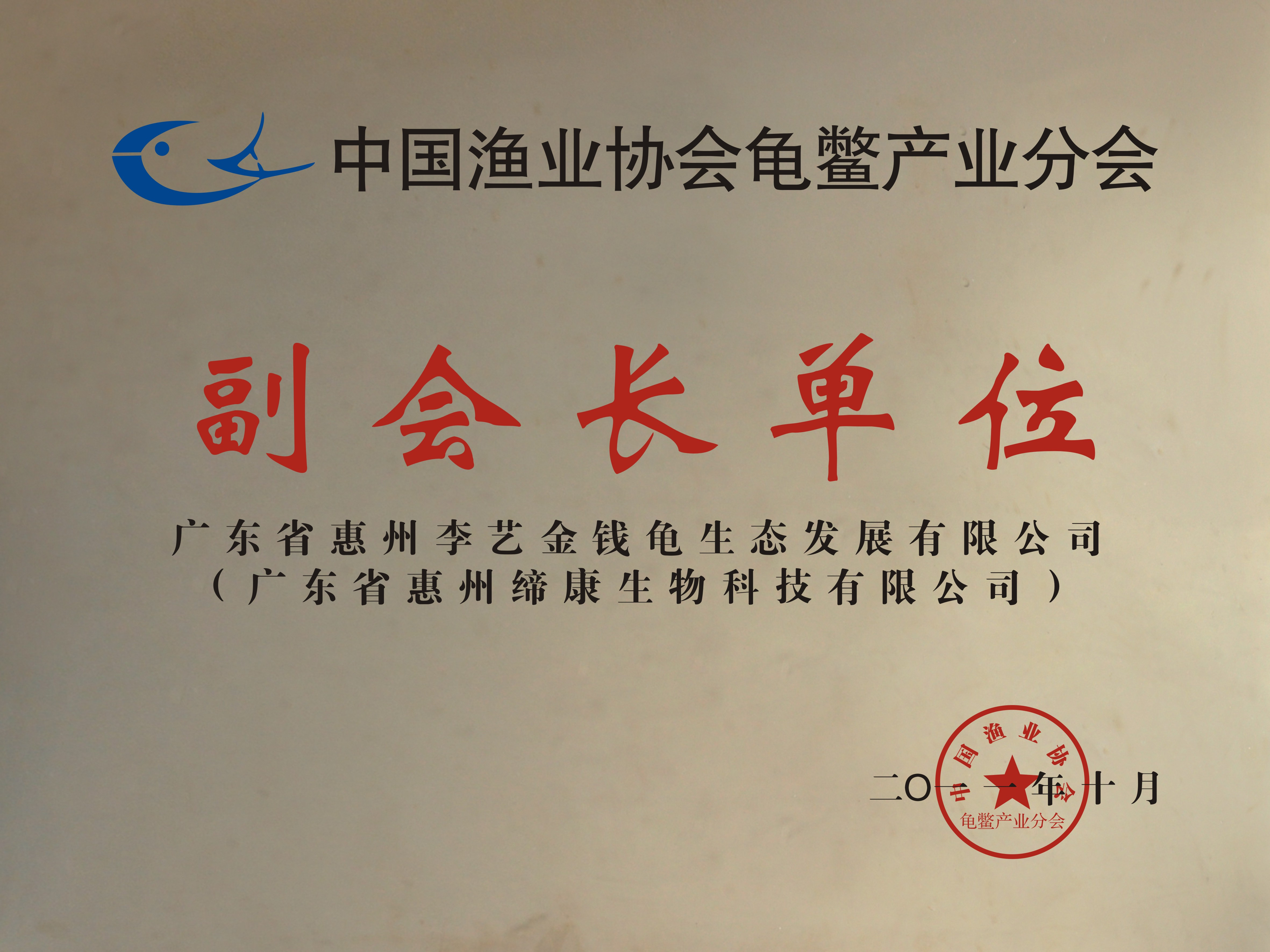中國漁業協會龜鱉產業分會副會長單位