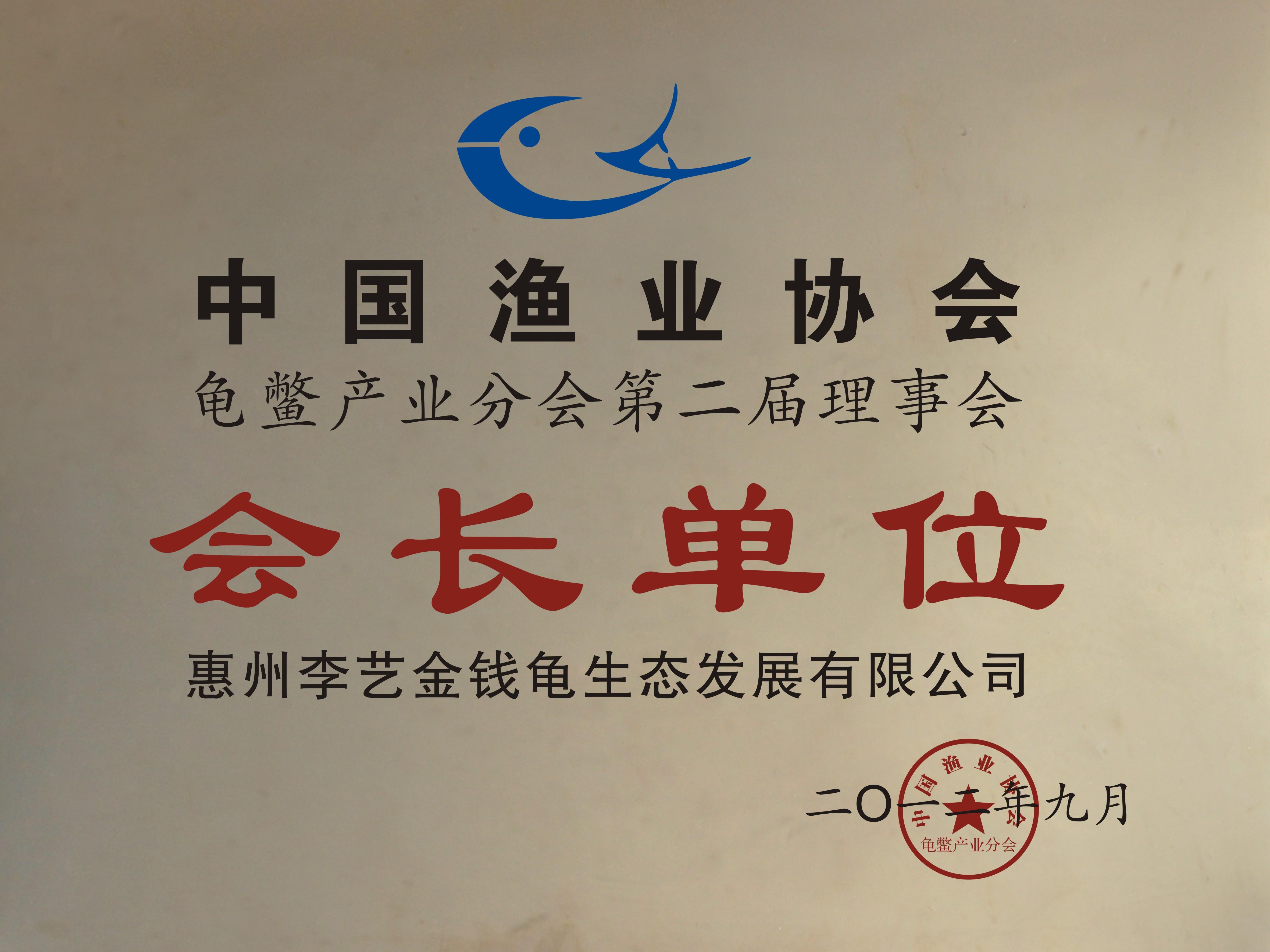 中國漁業協會龜鱉產業分會第二屆理事會會長單位