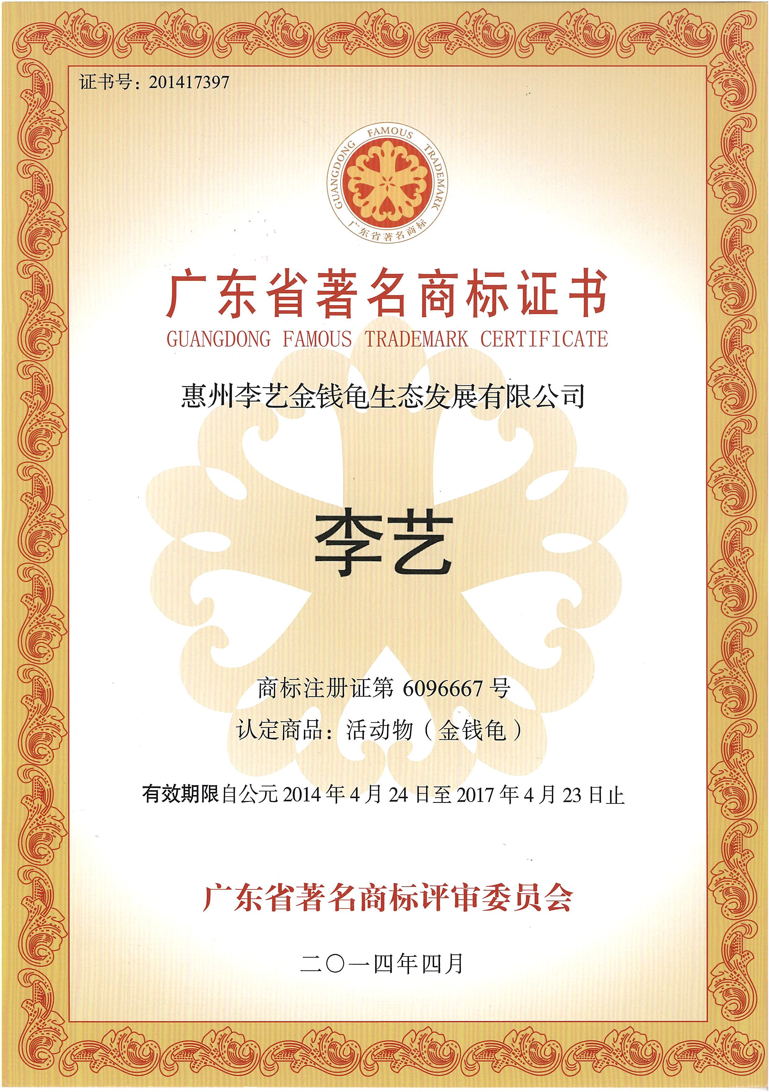 2014.4-2017.4廣東省著名商標-李藝