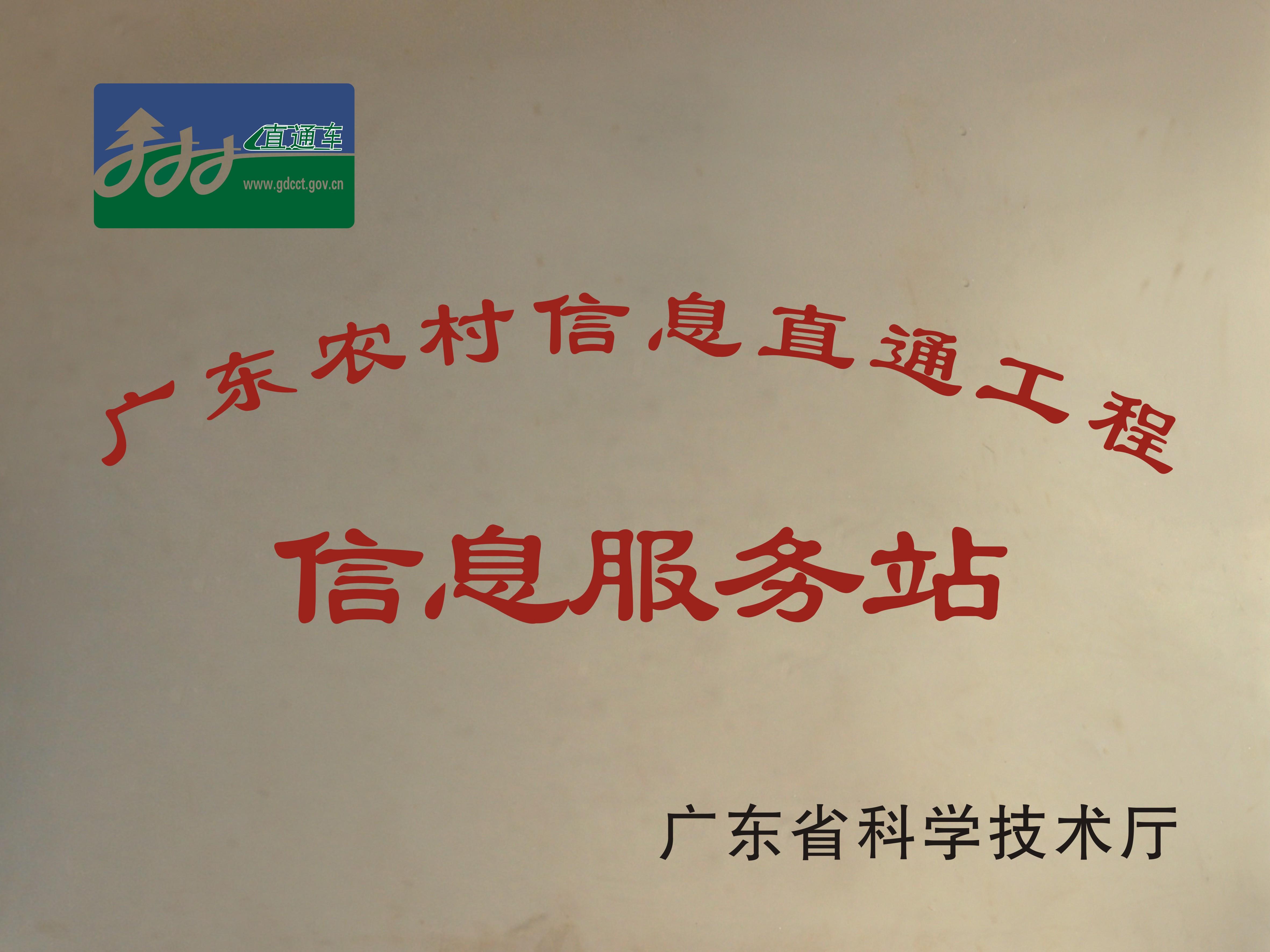廣東農村信息直通工程信息服務站