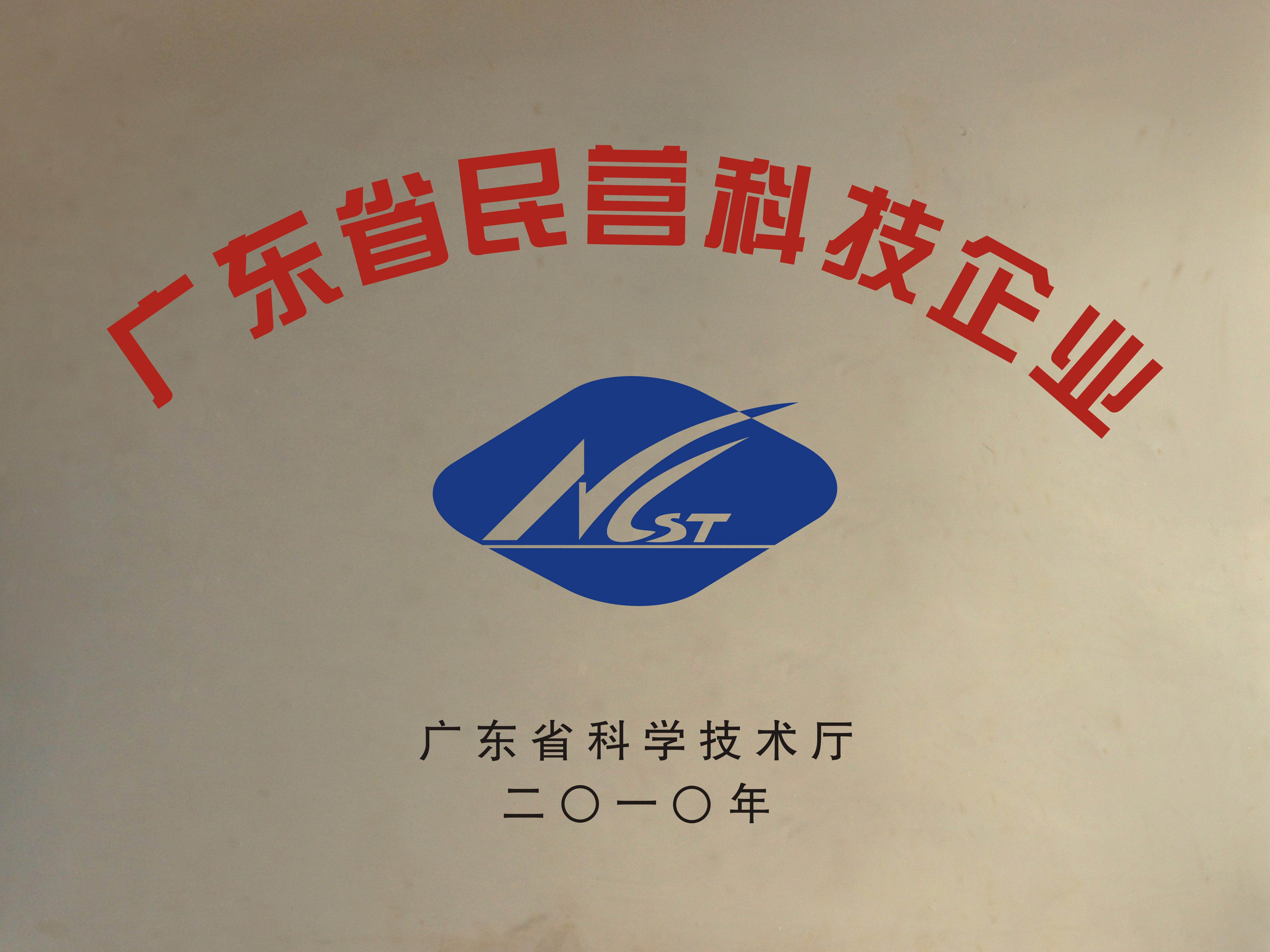 廣東省民營科技企業
