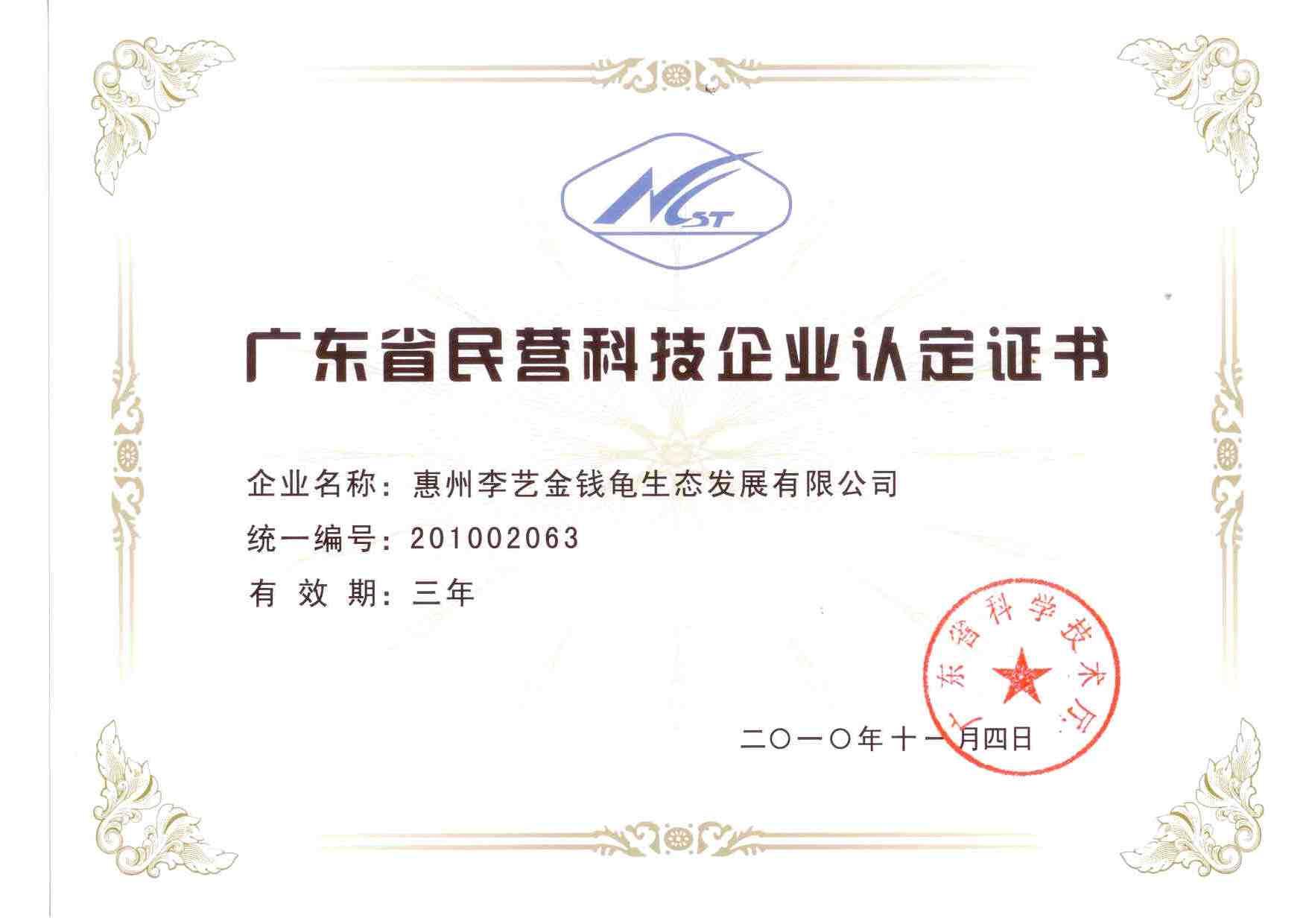 廣東省民營科技企業認定證書-原