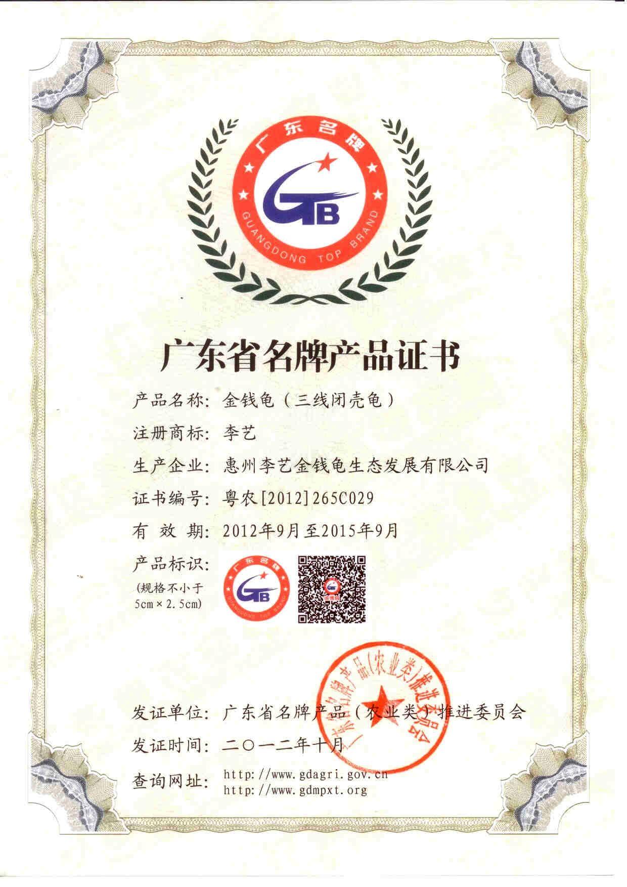 廣東省名牌產品-金錢龜