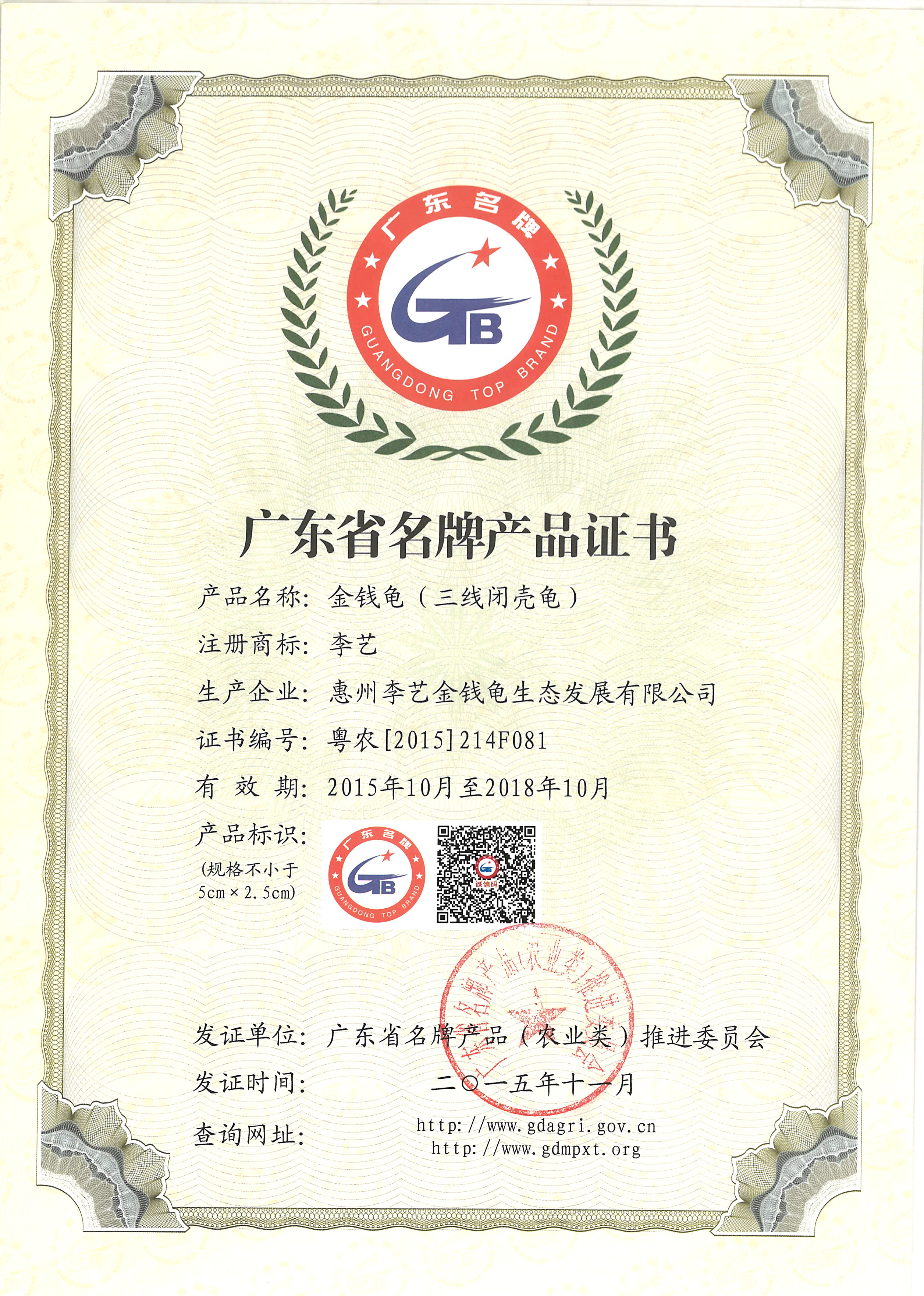 廣東省名牌產品-金錢龜-最新
