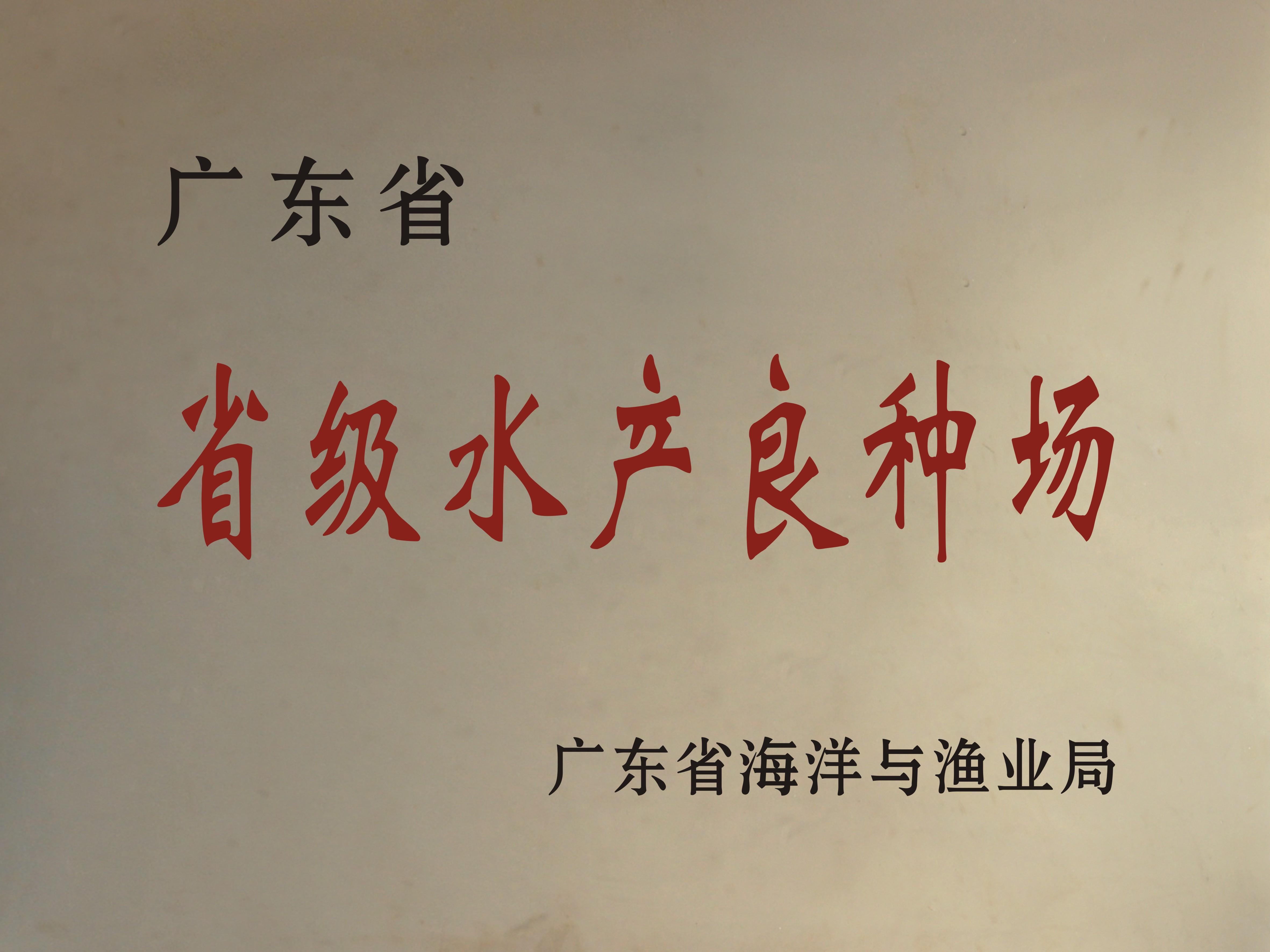 廣東省省級水產良種場