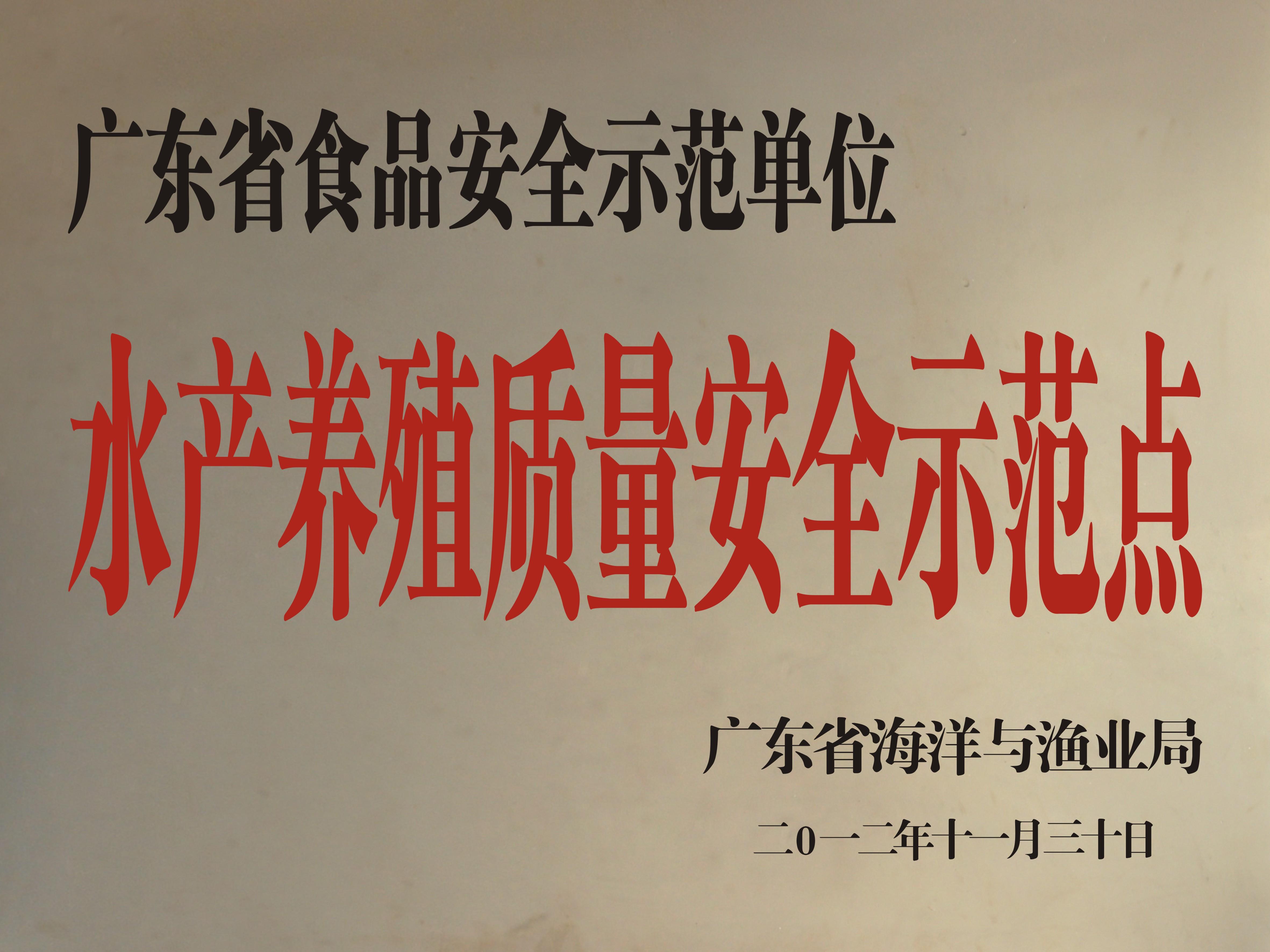 廣東省食品安全示范單位水產養殖質量安全示范點