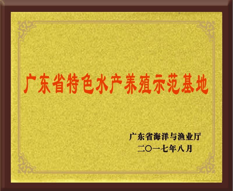 廣東省特色水產養殖示范基地2