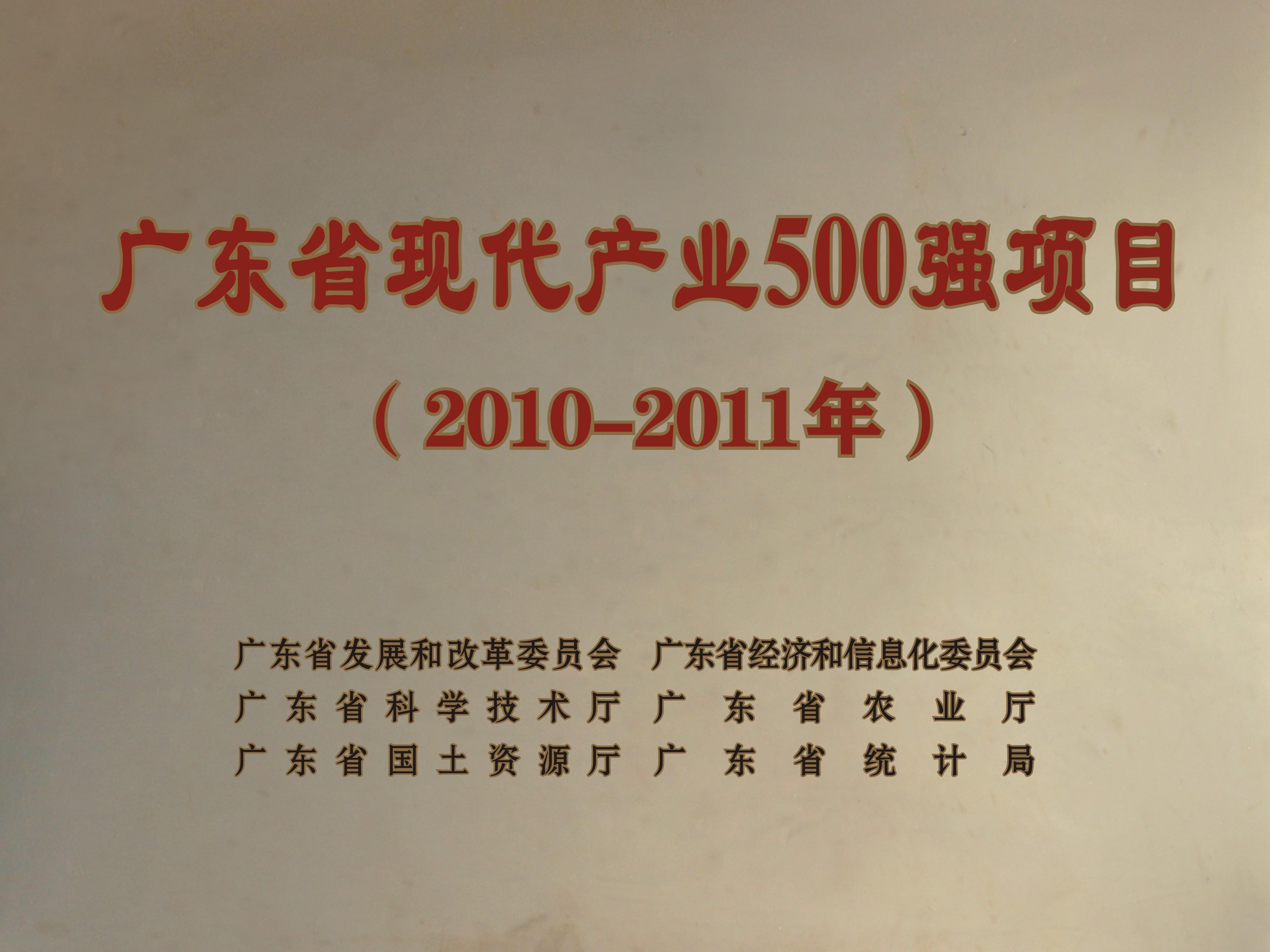 廣東省現代產業500強項目-2010-2011年