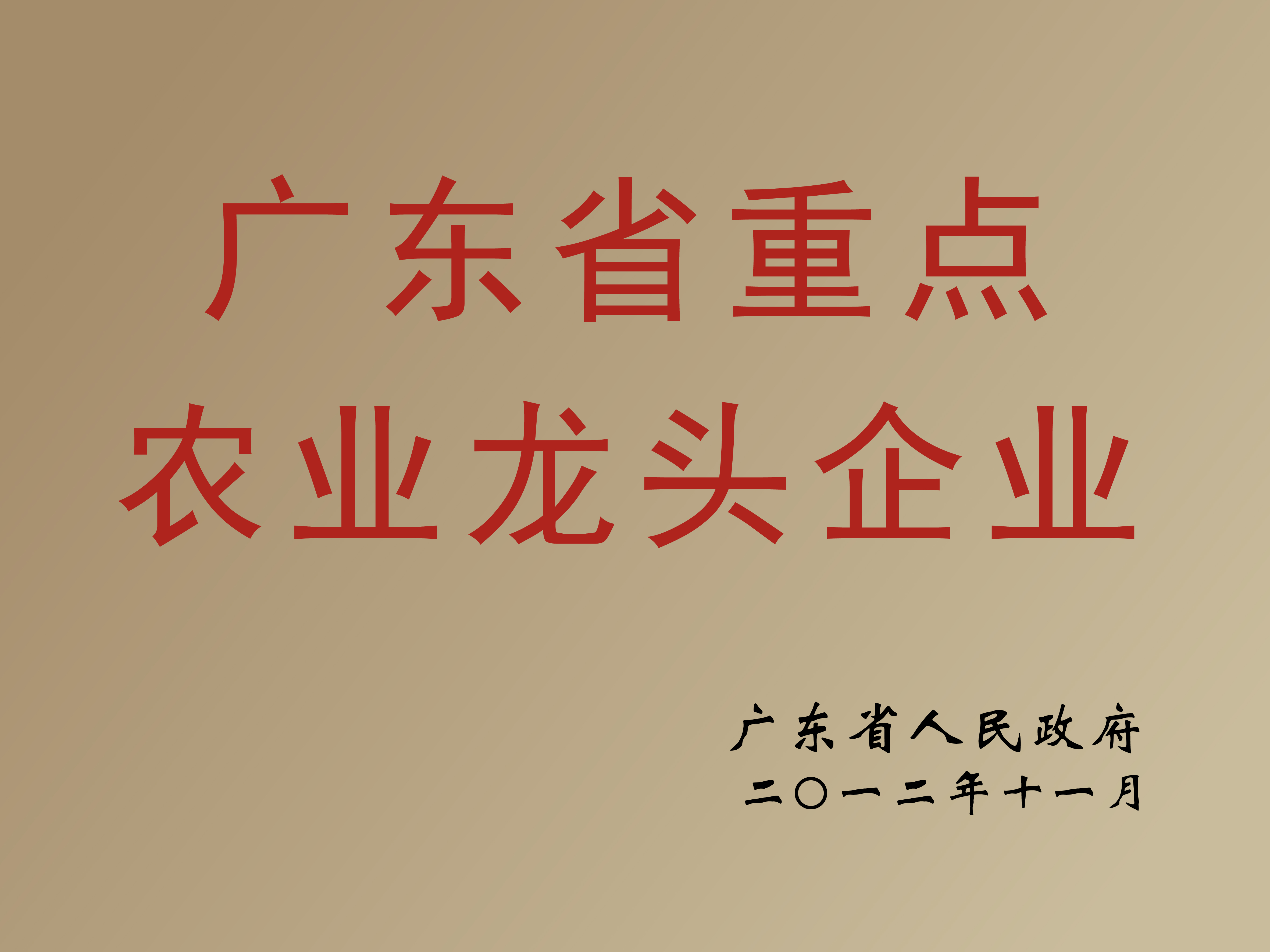 廣東省重點農業龍頭企業