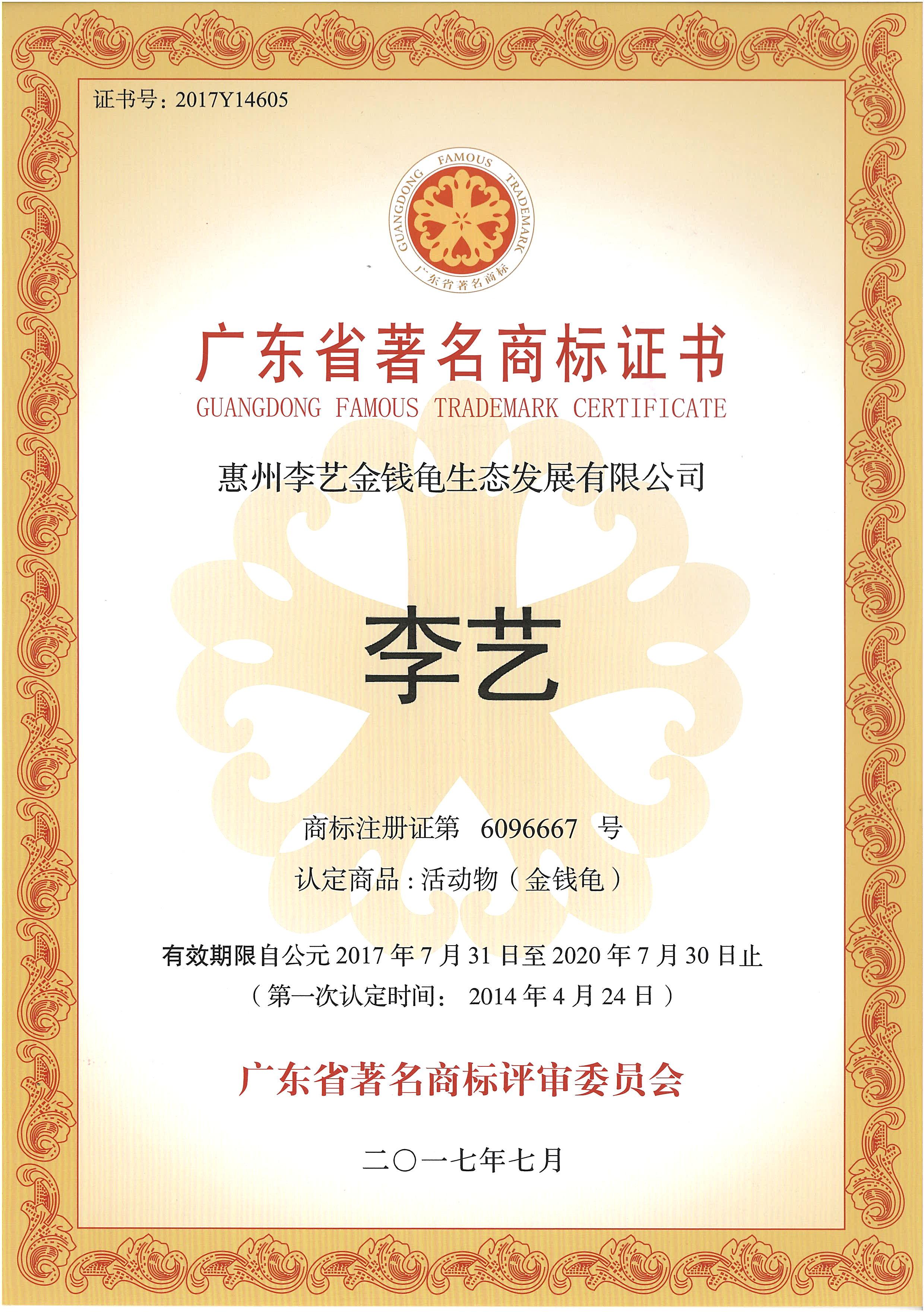 廣東著名商標證書
