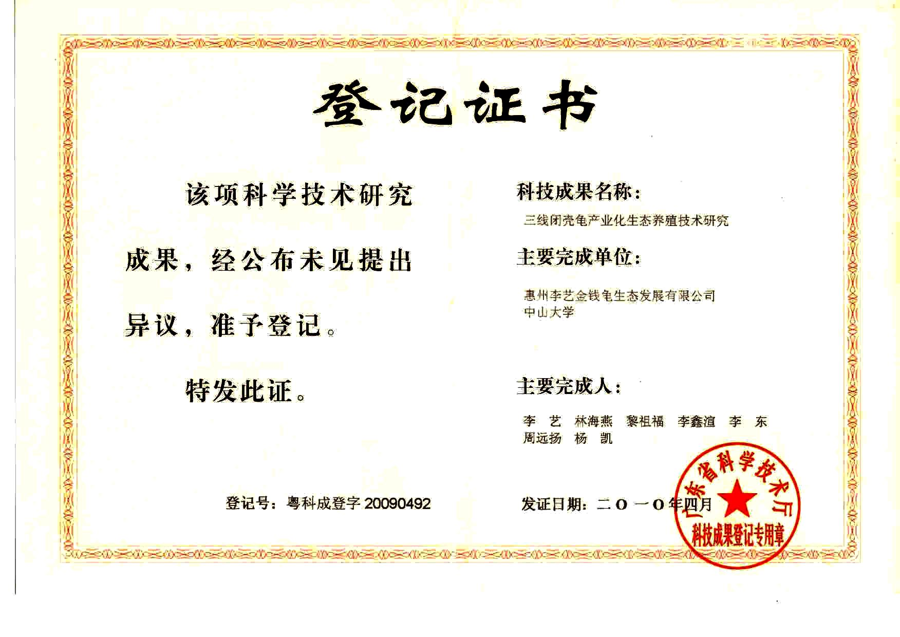 三線閉殼龜產業化生態養殖技術研究科技成果登記證書