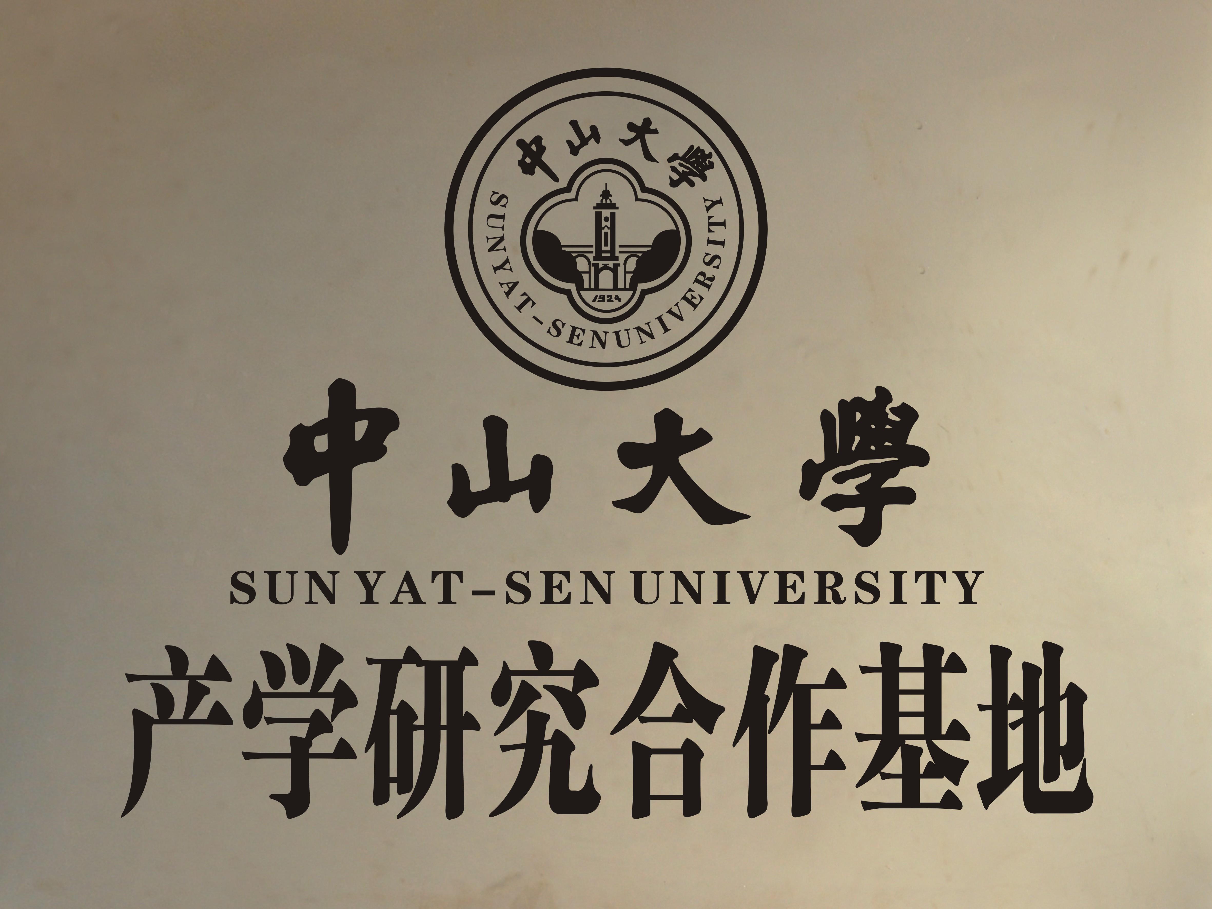 中山產學研究合作基地