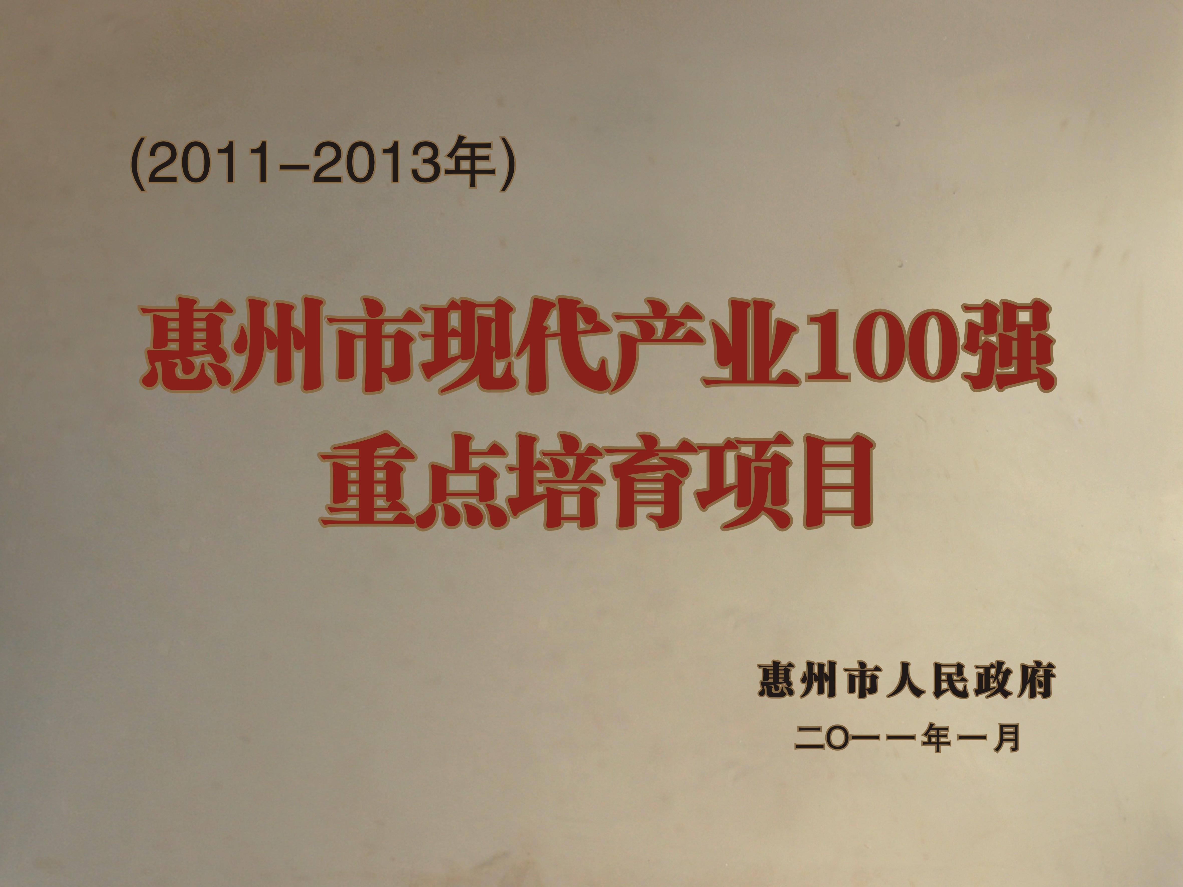 -2011-2013年惠州市現代產業100強重點培育項目