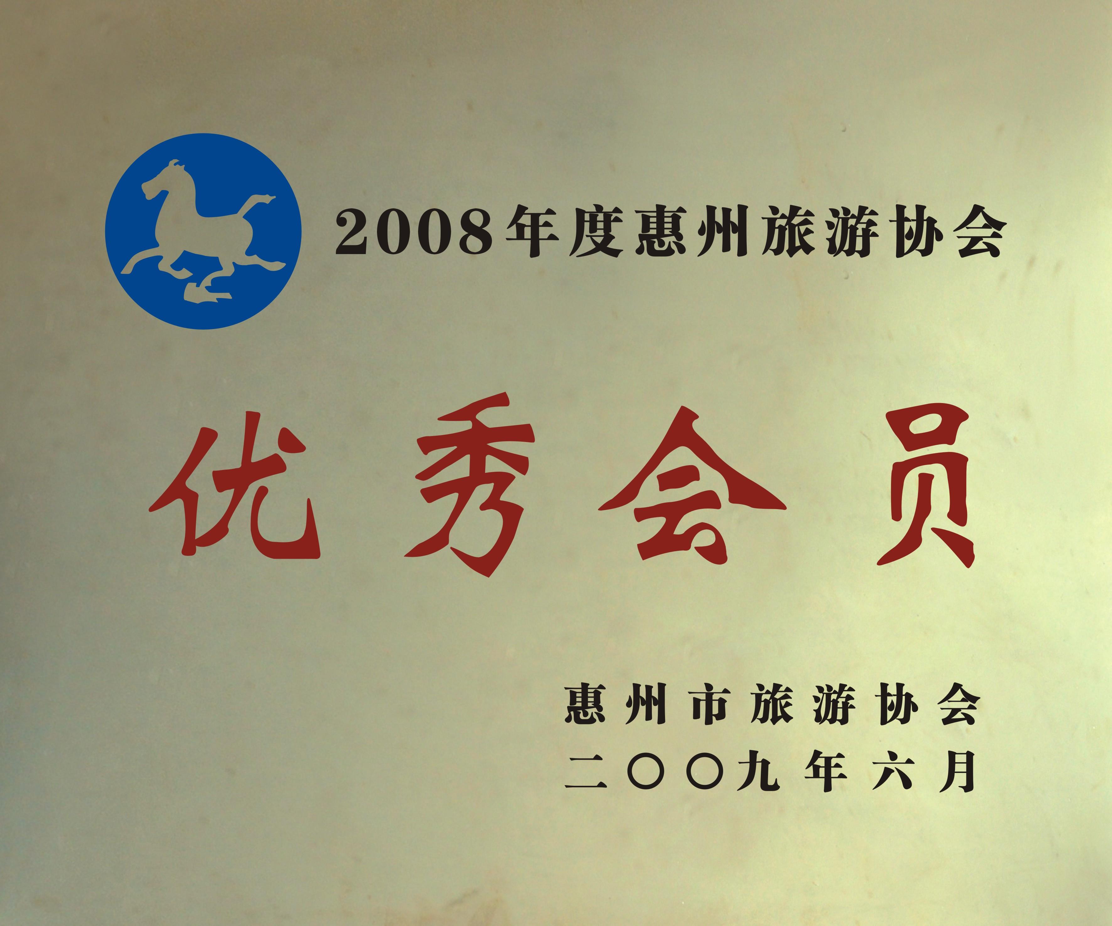 2008年度惠州市旅游協會優秀會員