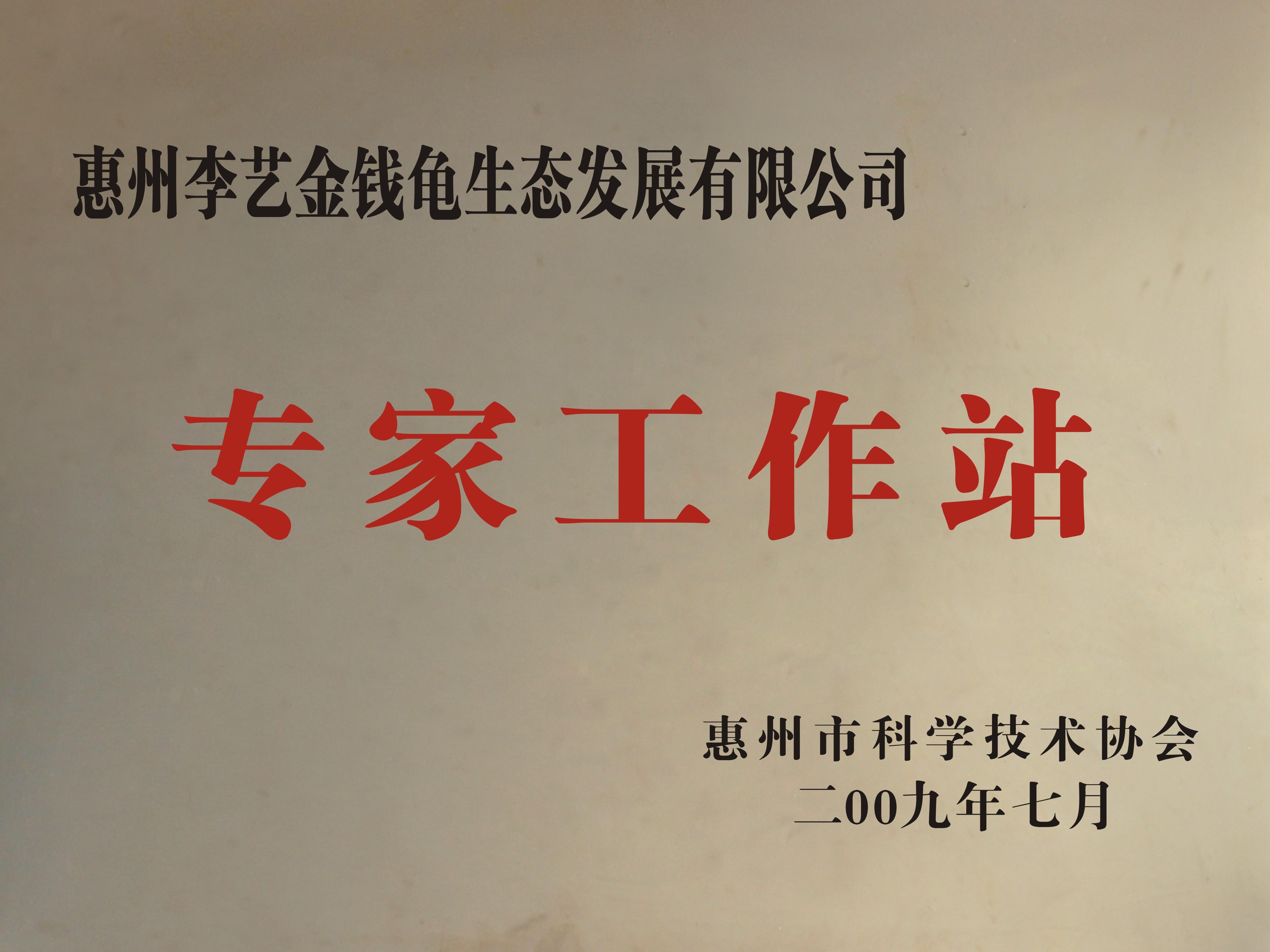 惠州科協:專家工作站