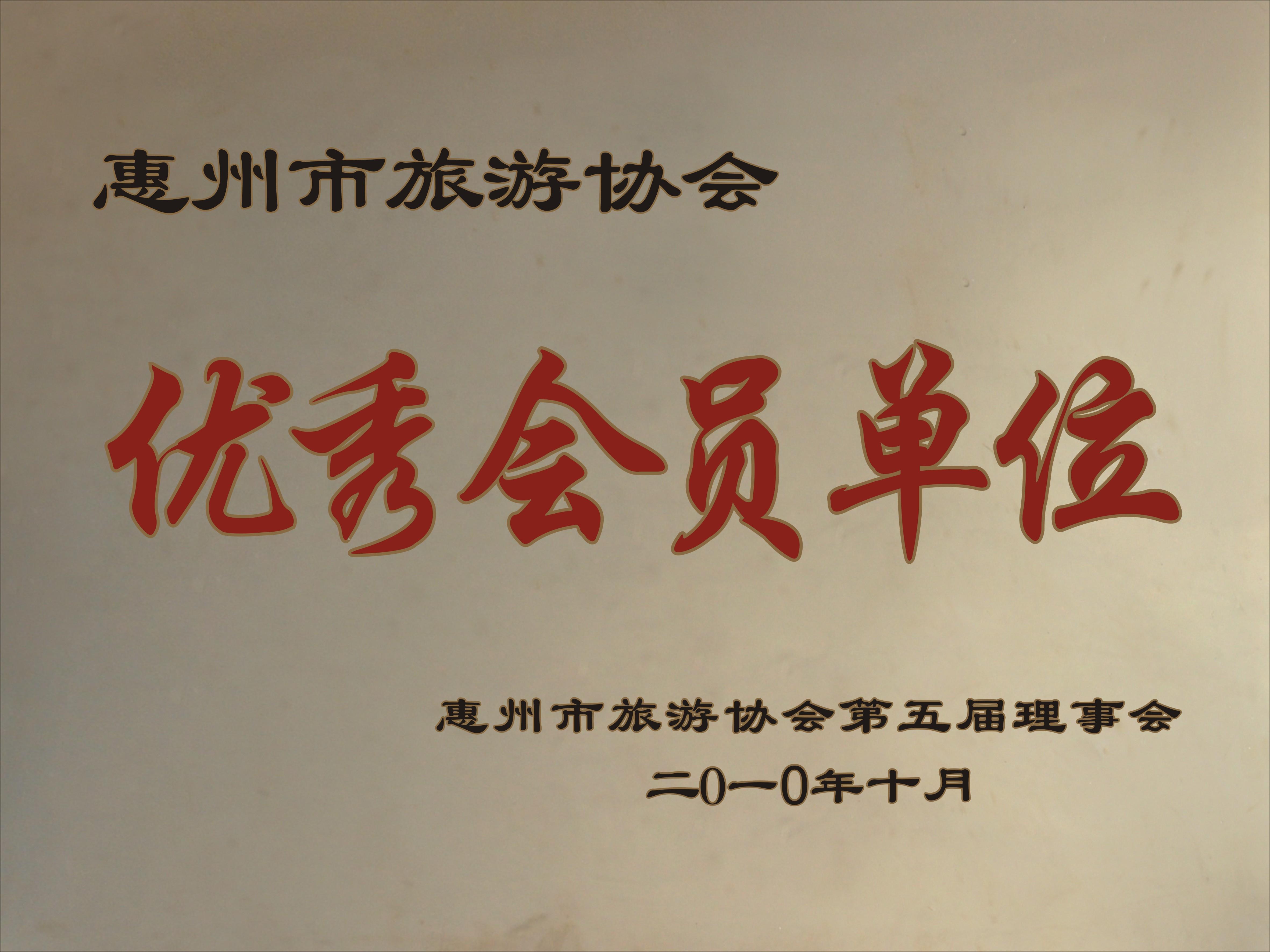 惠州市旅游協會優秀會員單位