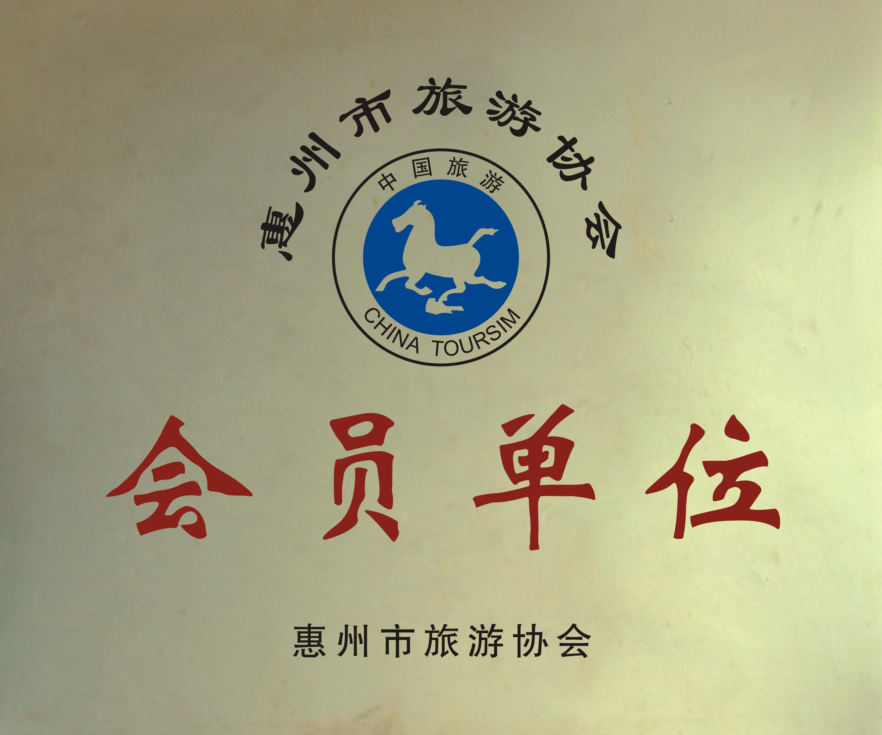 惠州市旅游協會會員單位