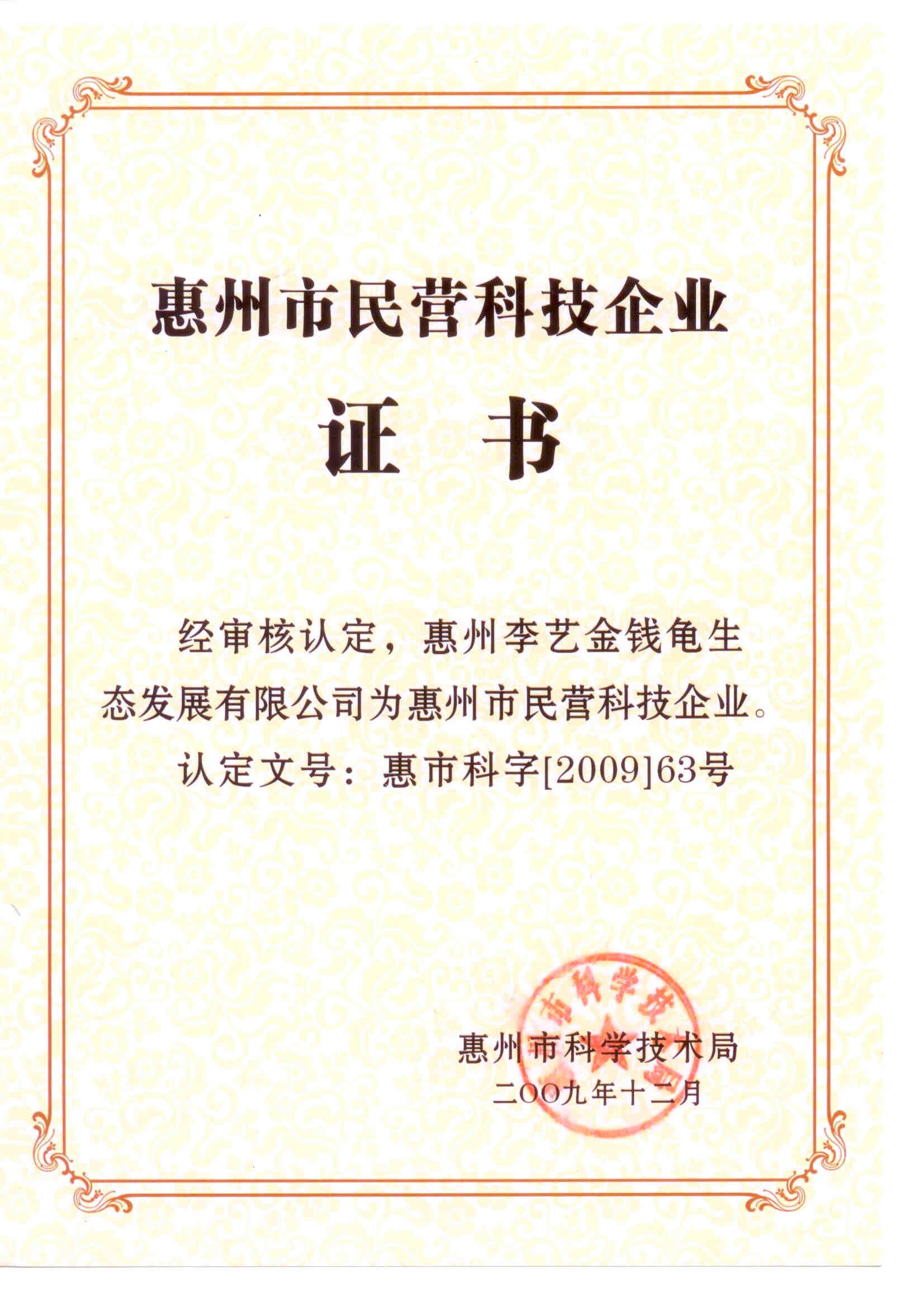 惠州市民營科技企業證書-原件