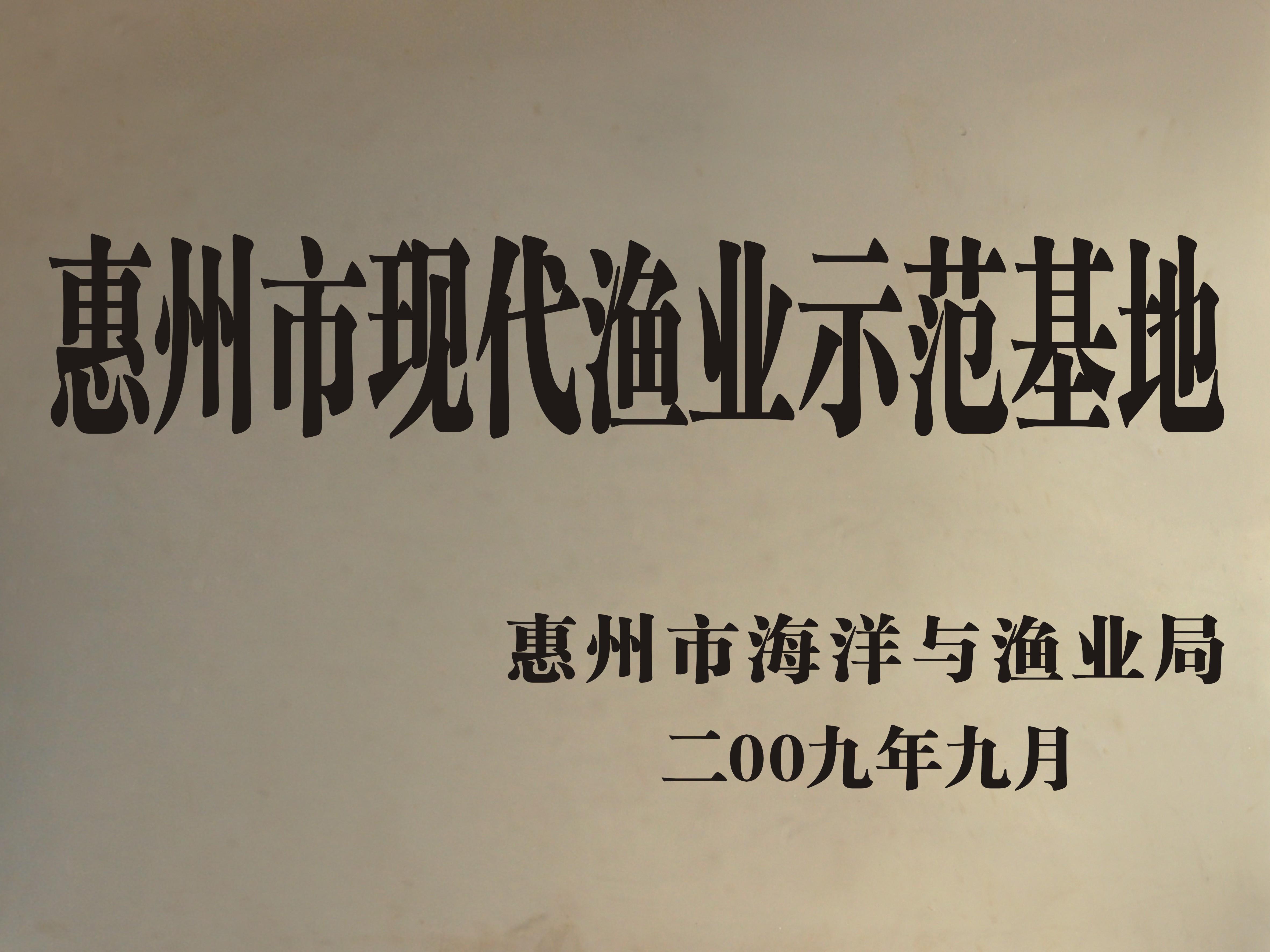 惠州市現代漁業示范基地