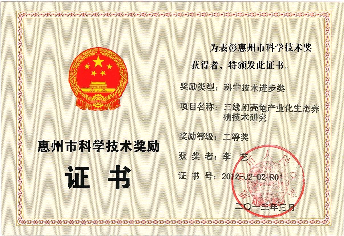 李藝-惠州市科學技術獎勵證書-三線閉殼龜產業化生態養殖技術研究