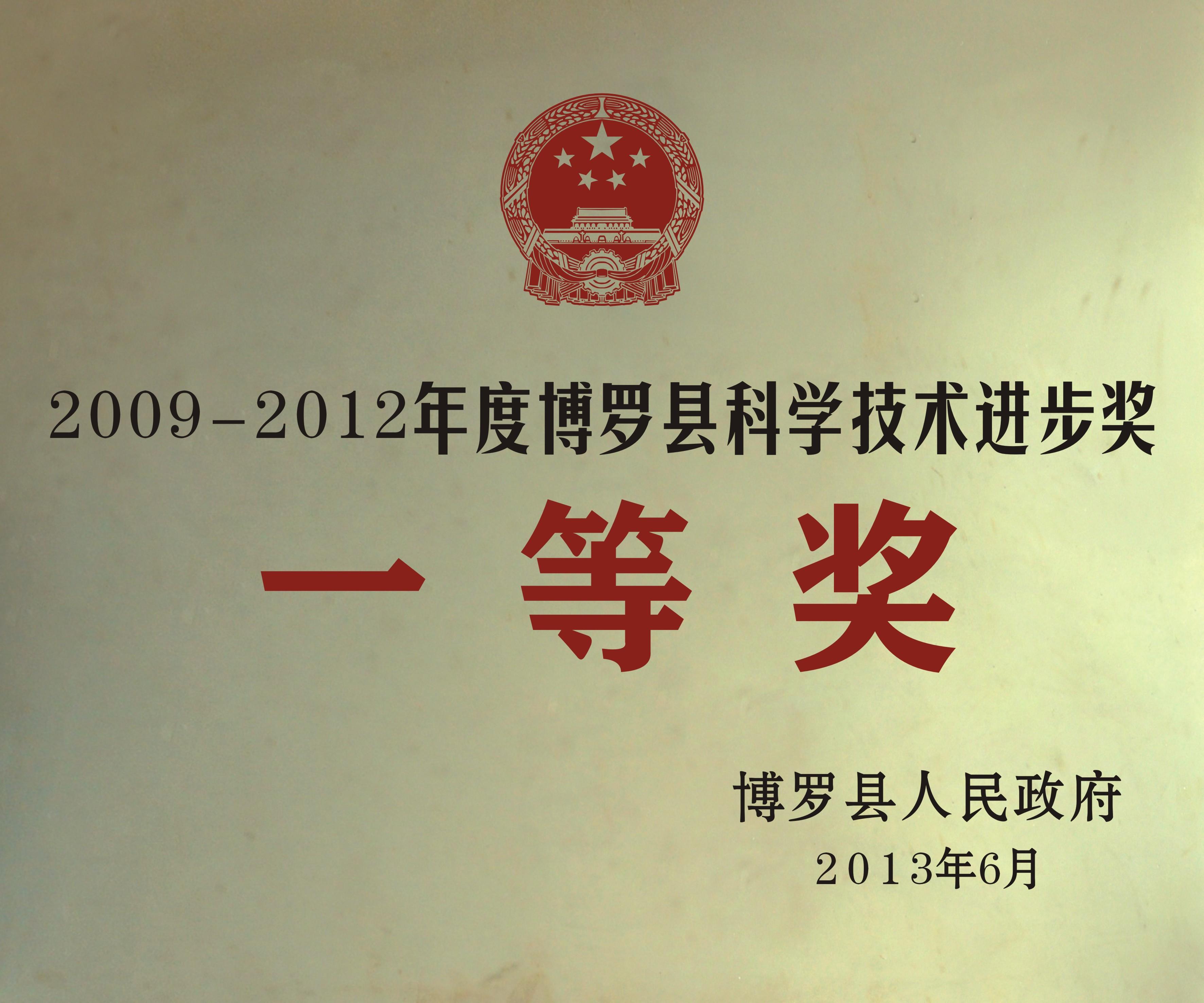 2009-2012年度博羅縣科學技術進步獎:一等獎