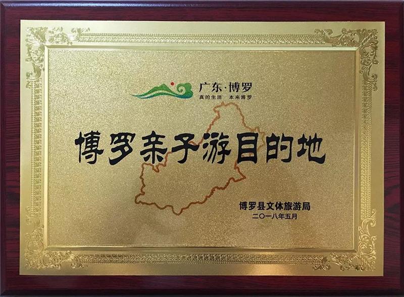 榮獲2018年度博羅親子游目的地稱譽