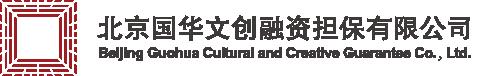 北京國華文創融資擔保有限公司