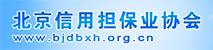 北京信用担保业协会