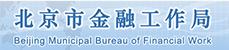 北京市金融工作局