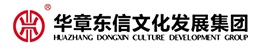 华章东信文化发展集团