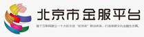 北京市金服平台
