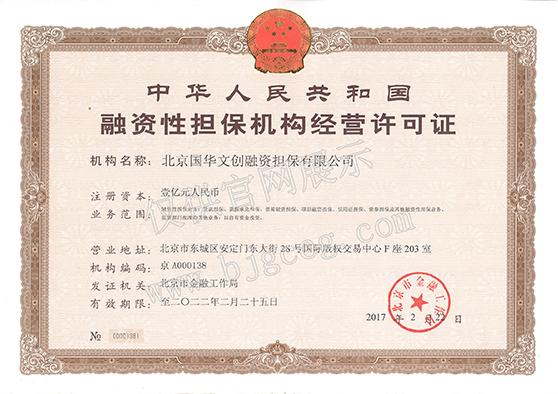 融资性担保机构经营许可证