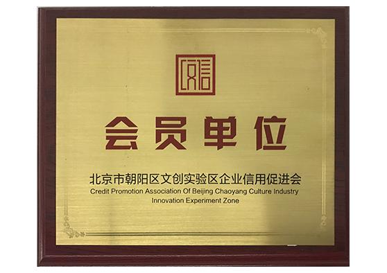 北京市朝阳区文创实验区企业信用促进会-会员单位