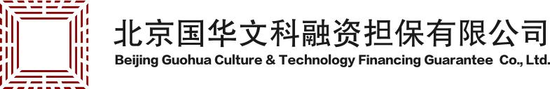 国华文科担保横版LOGO