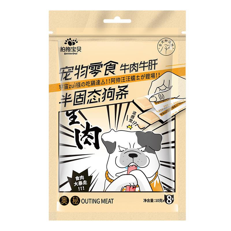 奧秘半固態狗條牛肉-牛肝-1