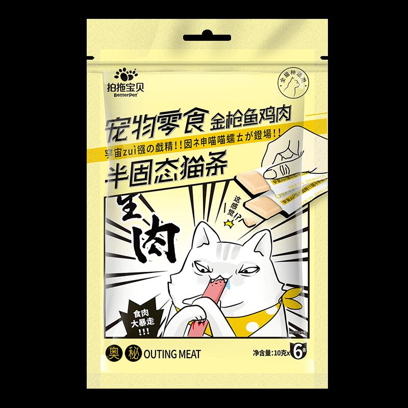 奧秘半固態貓條金槍魚-雞肉-1